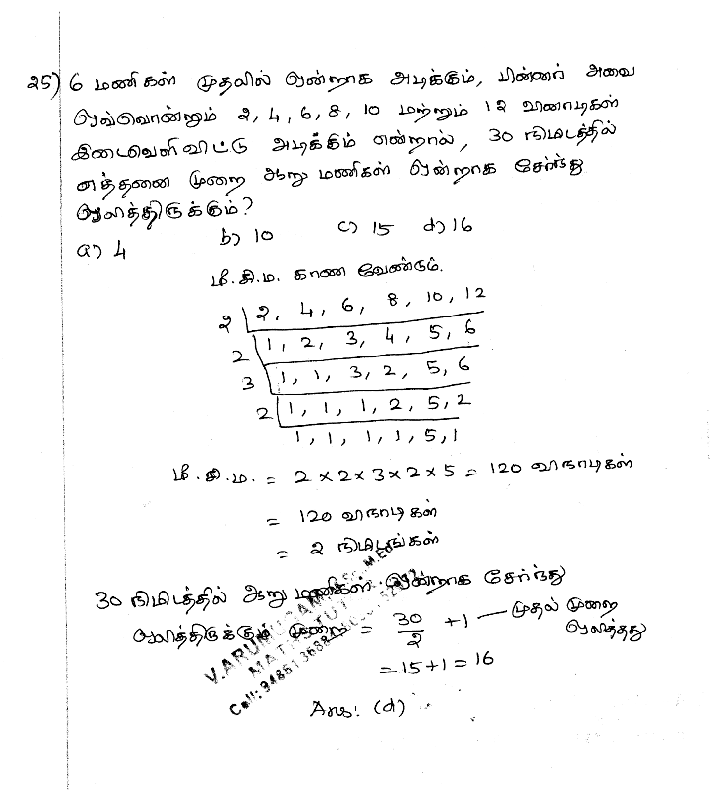 TNPSC - GROUP2 NON INTERVIEW - 2016 EXAM (DATE: 24.1.2016) QUESTIONS - 11