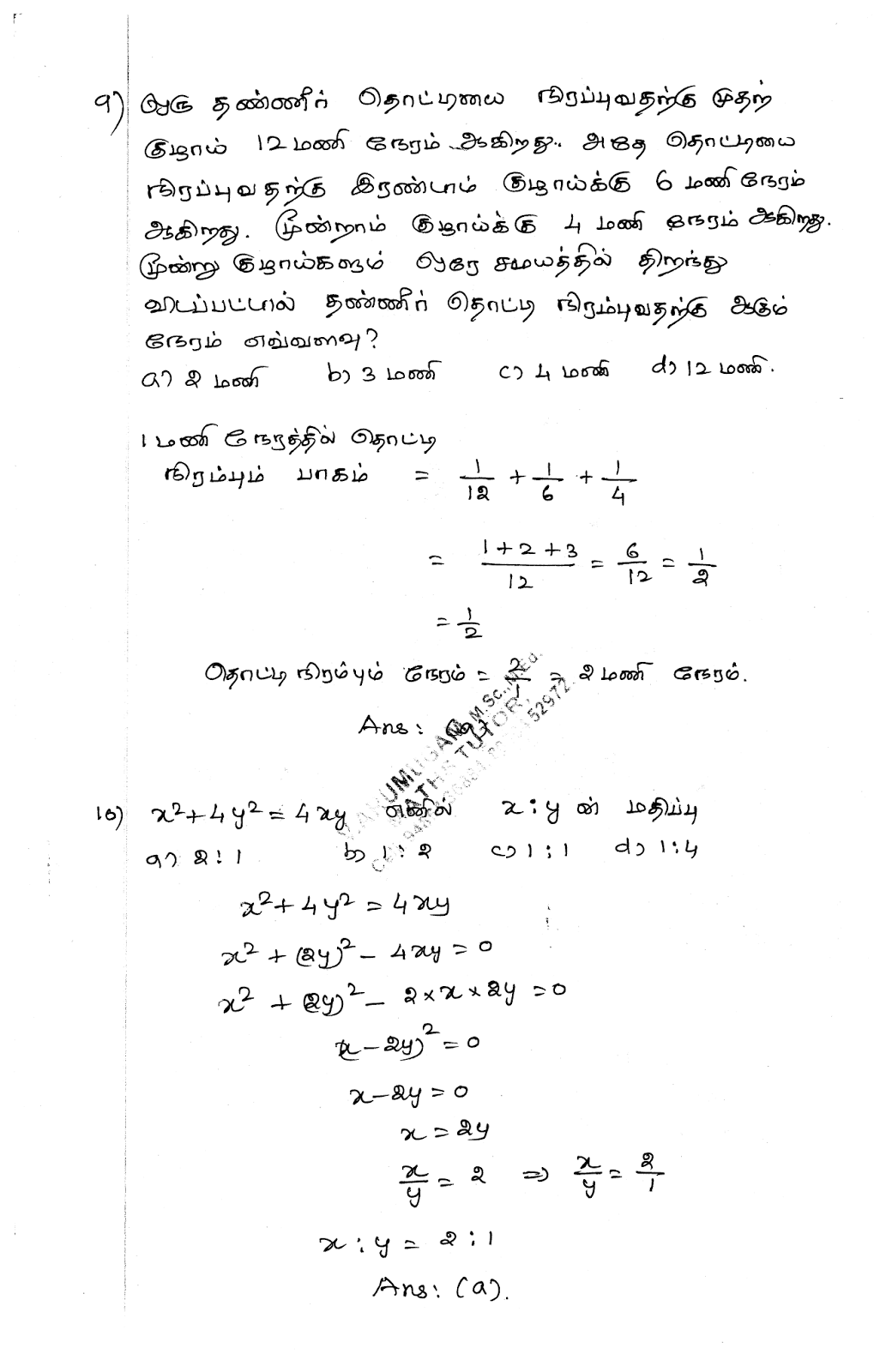 TNPSC - GROUP2 NON INTERVIEW - 2016 EXAM (DATE: 24.1.2016) QUESTIONS - 4