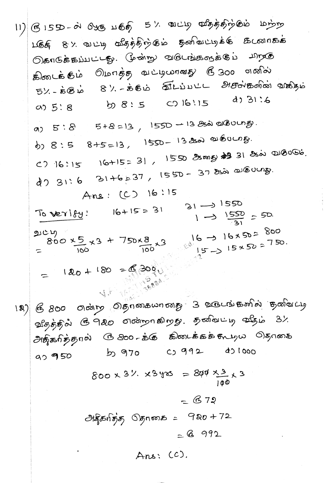 TNPSC - GROUP2 NON INTERVIEW - 2016 EXAM (DATE: 24.1.2016) QUESTIONS - 5