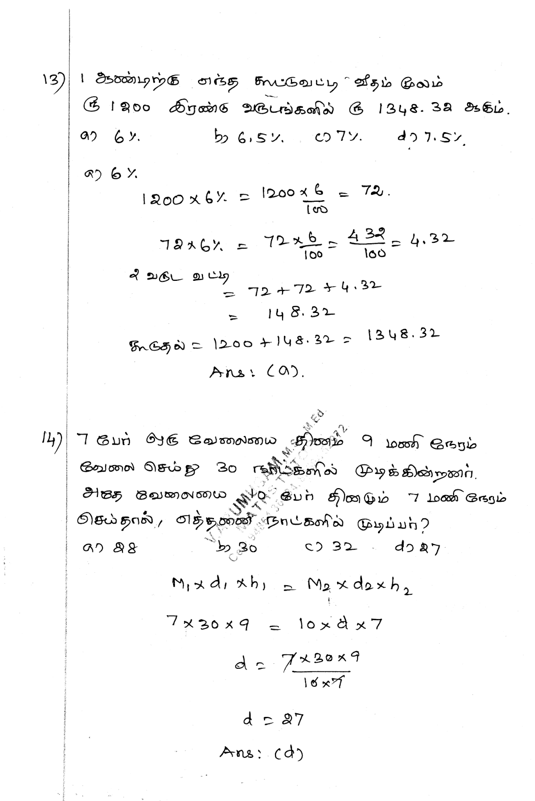 TNPSC - GROUP2 NON INTERVIEW - 2016 EXAM (DATE: 24.1.2016) QUESTIONS - 6