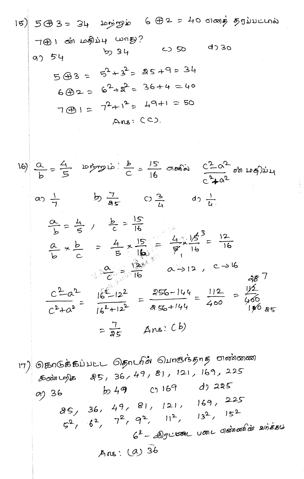 TNPSC - GROUP2 NON INTERVIEW - 2016 EXAM (DATE: 24.1.2016) QUESTIONS - 7