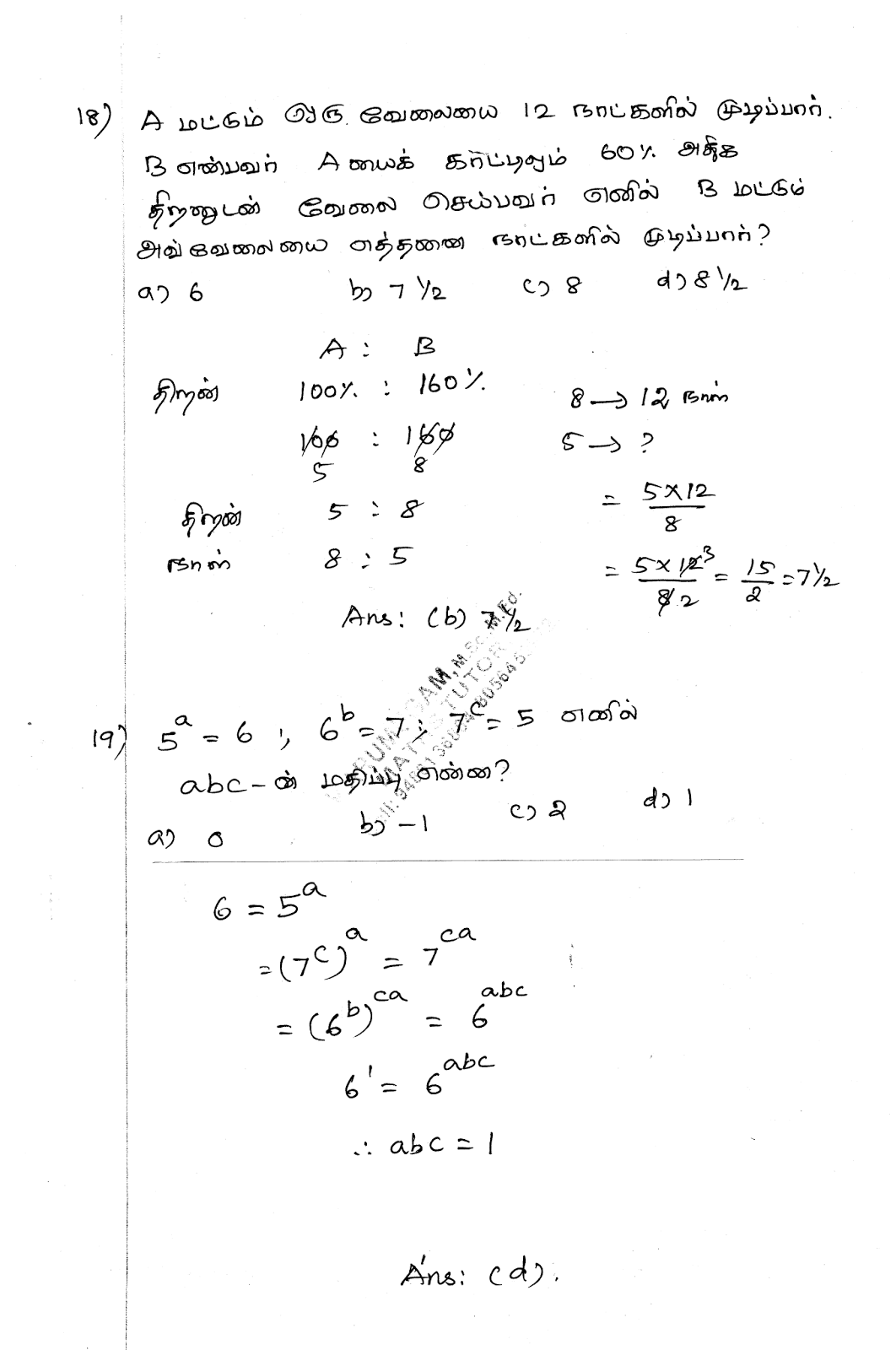 TNPSC - GROUP2 NON INTERVIEW - 2016 EXAM (DATE: 24.1.2016) QUESTIONS - 8