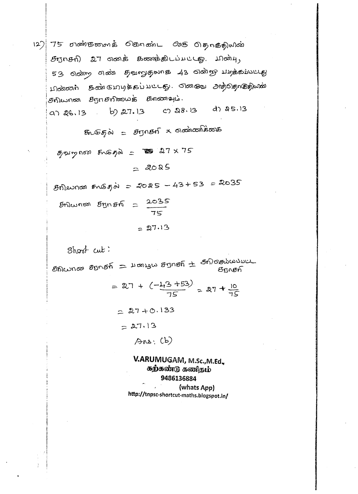 TNPSC-2017-COMBINED CIVIL SERVICES EXAMINATION-II, 2017 - 2018 (NON INTERVIEW POSTS)(GROUP-II-A SERVICES) EXAM-EXAM DATE: 06.08.2017