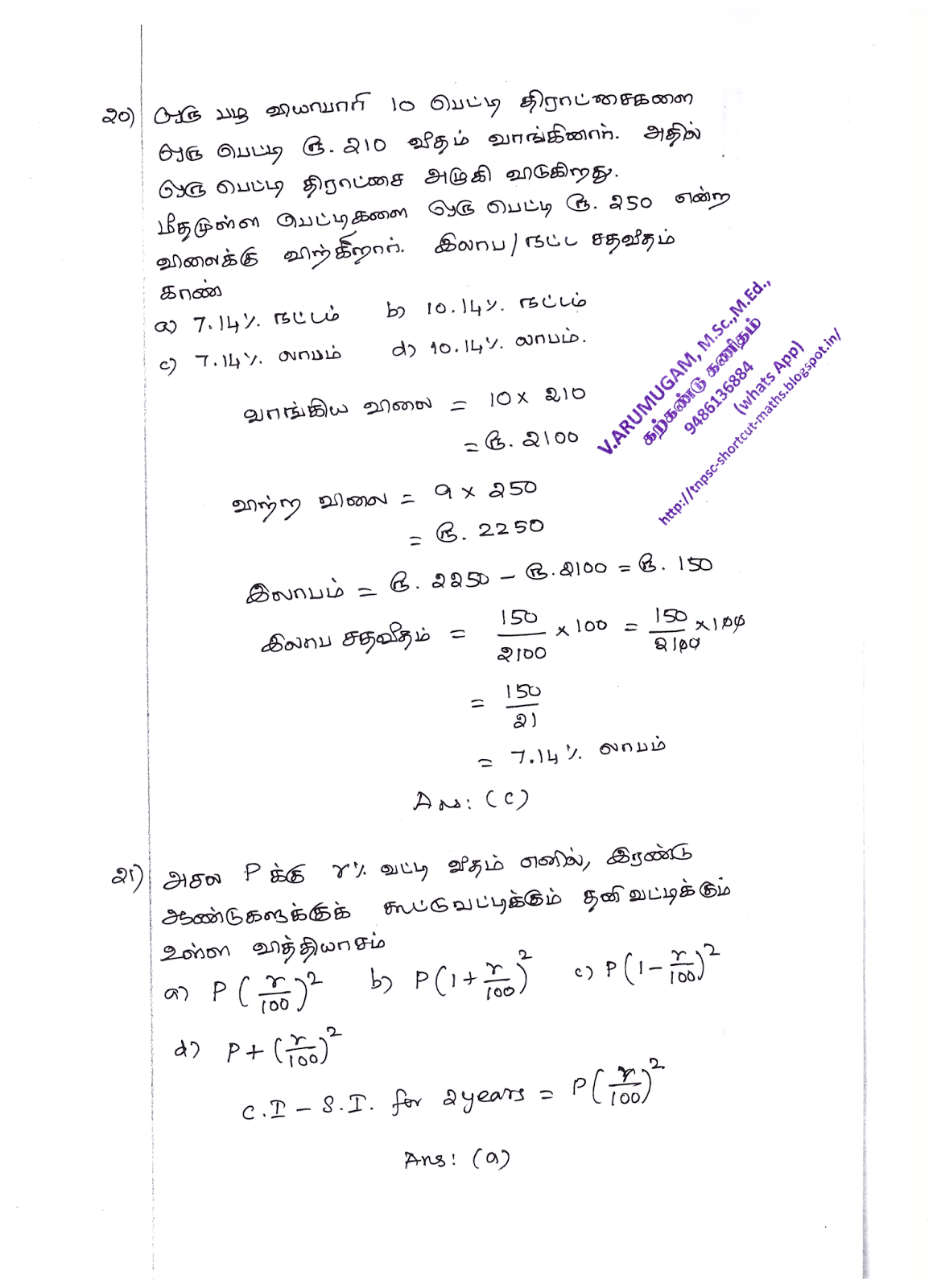 TNPSC-2017-ASSISTANT COMMISSIONER IN THE TAMIL NADU HINDU RELIGIOUS AND CHARITABLE ENDOWMENTS ADMINISTRATION DEPARTMENT INCLUDED IN GROUP- I B SERVICES EXAM-EXAM DATE: 03.09.2017