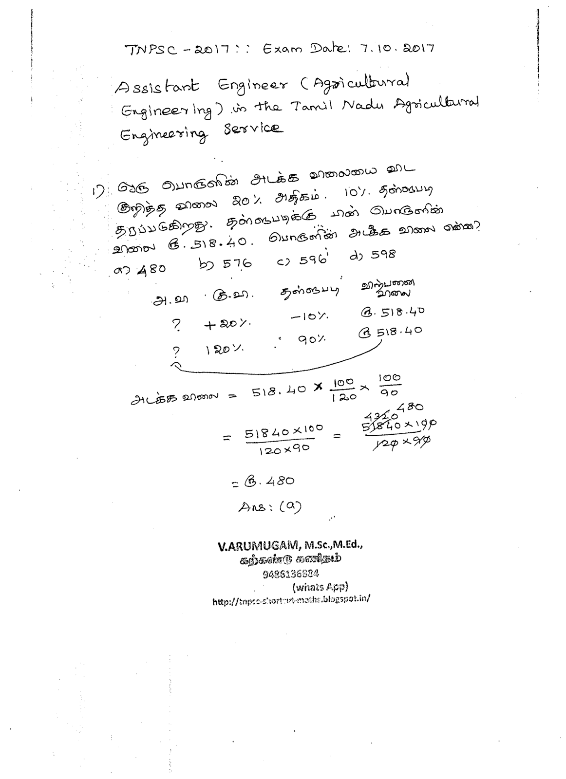 TNPSC-2017-ASSISTANT ENGINEER (AGRICULTURAL ENGINEERING) IN THE TAMIL NADU AGRICULTURAL ENGINEERING SERVICE EXAM-EXAM DATE: 07.10.2017