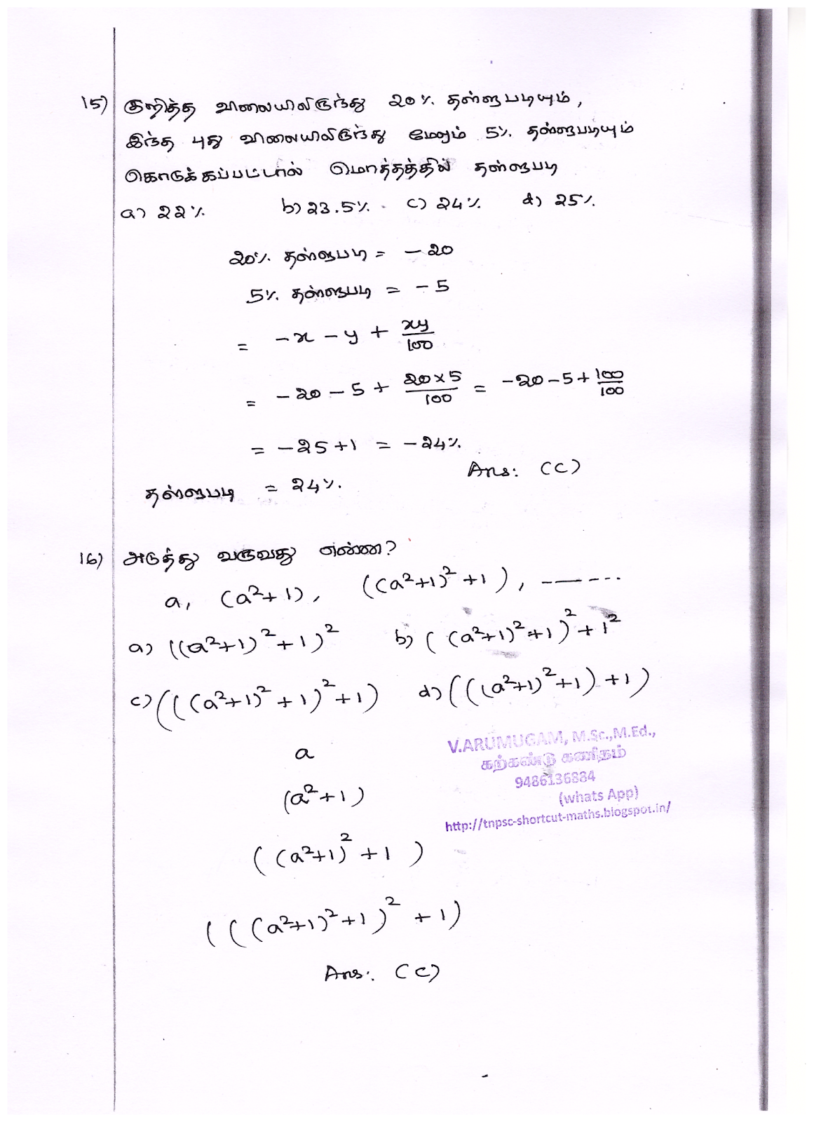 TNPSC-2018-Q-04-COMBINED ENGINEERING SERVICES EXAMINATION-EXAM DATE: 24.02.2018 FN & AN