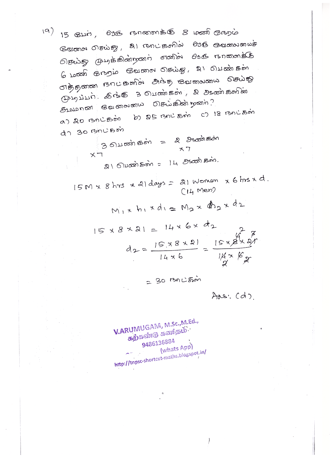 TNPSC-2018-Q-05-Assistant Commissioner of Labour (Formerly named as Labour Officer) in the Tamil Nadu Labour Service,2013-2017 EXAMINATION-EXAM DATE: 29.04.2018