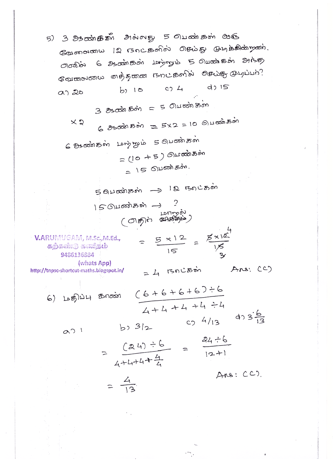 TNPSC-2018-Q-06-Laboratory Assistant in Forensic Science Department in the Tamil Nadu Forensic Sciences Subordinate Service, 2016-2018 EXAMINATION-EXAM DATE: 06.05.2018
