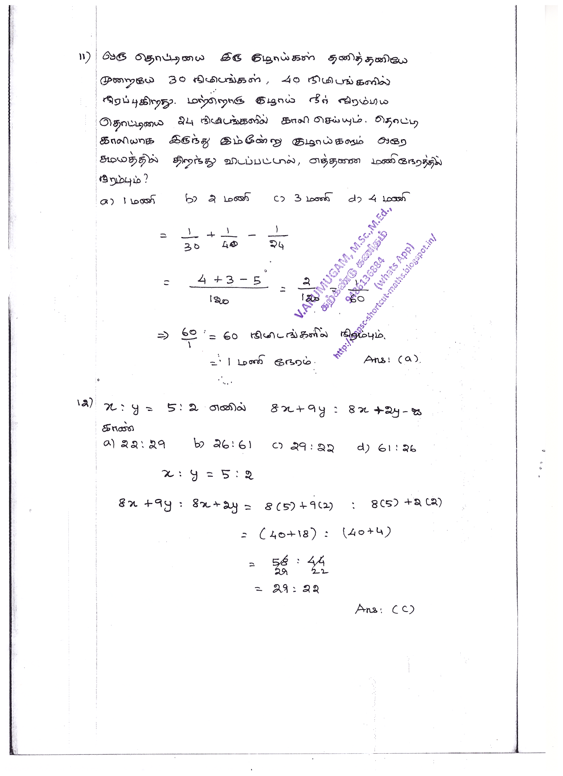 TNPSC-2018-Q-09-Agricultural Officer (Extension) in TN Agricultural Extension Service Exam-EXAM DATE: 14.07.2018