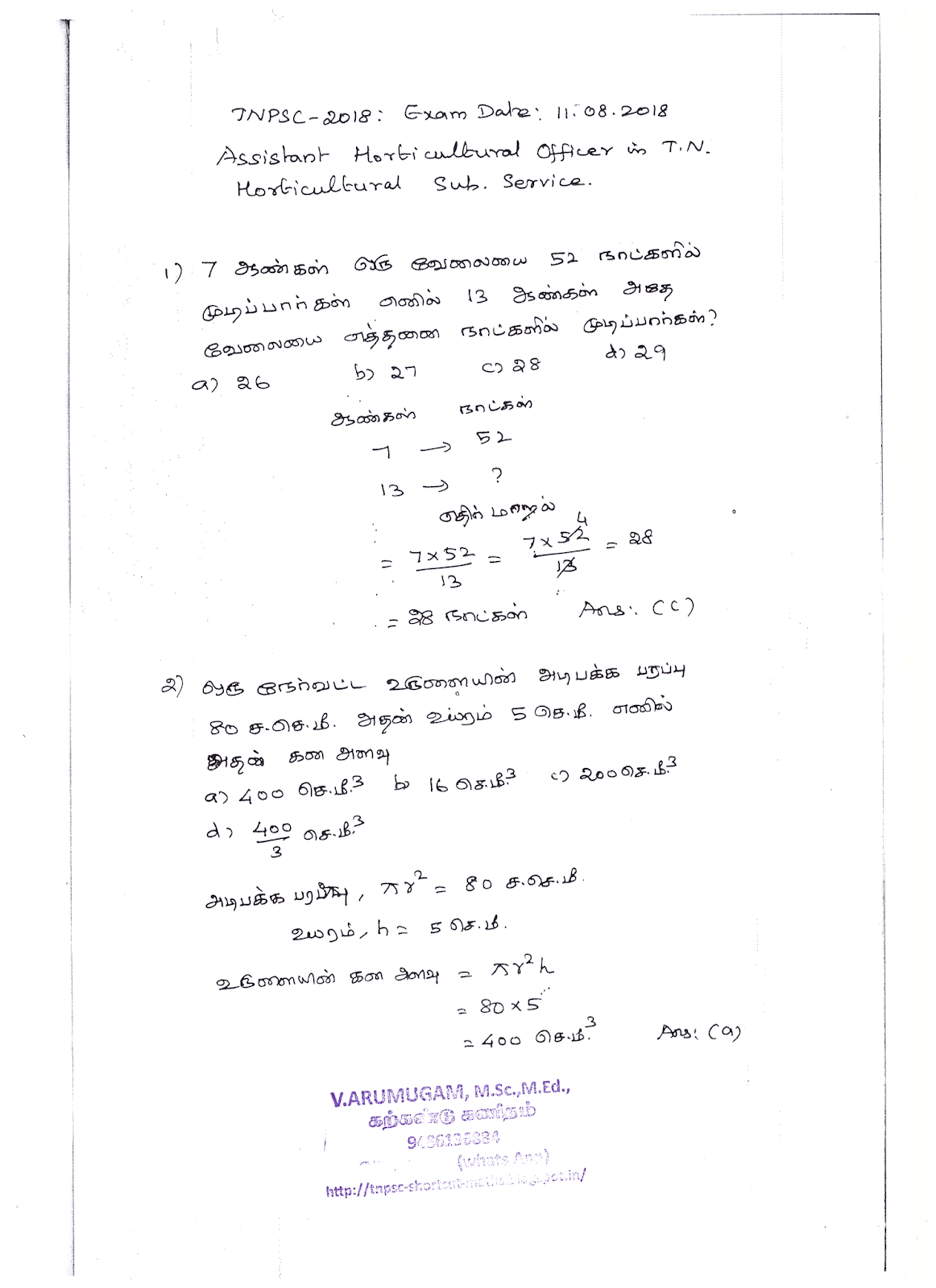 TNPSC-2018- Q-10-Assistant Horticultural Officer in TN Horticultural Subordinate Service Exam-EXAM DATE: 11.08.2018