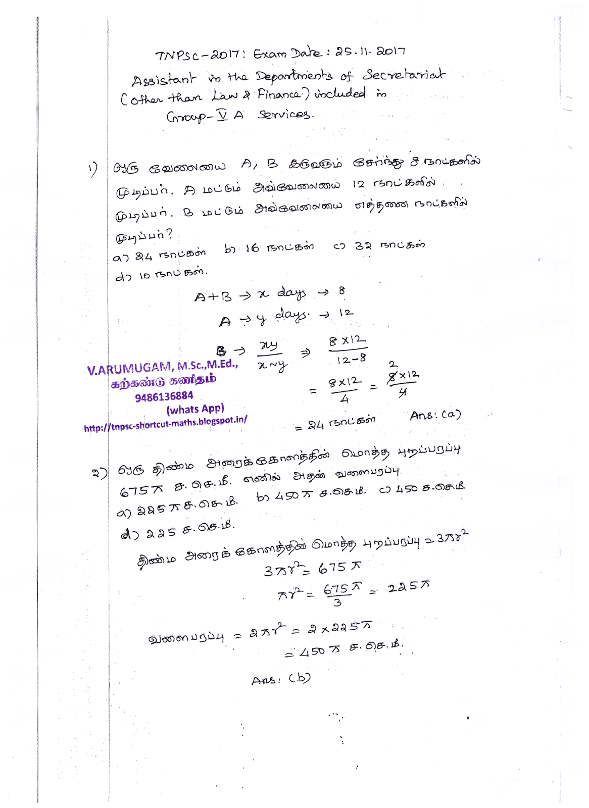 TNPSC-2017-ASSISTANT IN THE DEPARTMENTS OF SECRETARIAT (OTHER THAN LAW AND FINANCE) INCLUDED IN GROUP-V A SERVICES EXAM-EXAM DATE: 25.11.2017