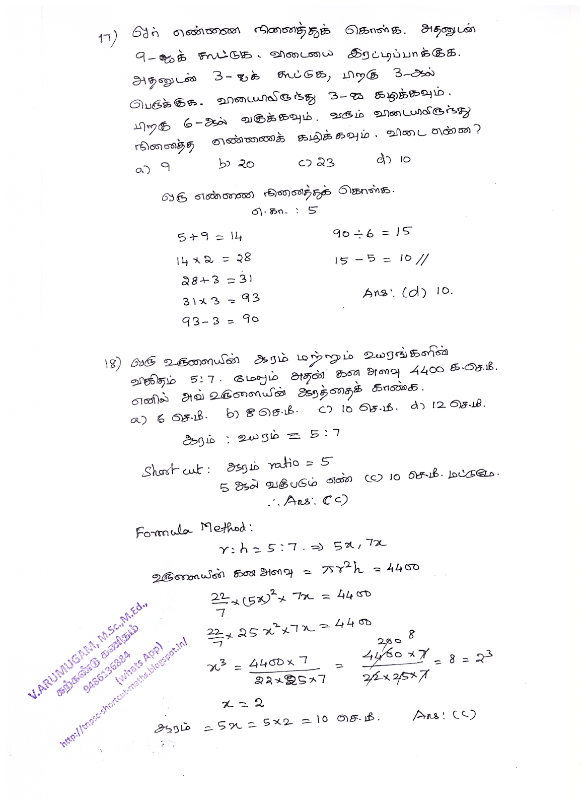 TNPSC – 2017 -  ASSISTANT CONSERVATOR OF FORESTS INCLUDED IN GROUP-I A SERVICE EXAM - EXAM DATE: 17.12.2017