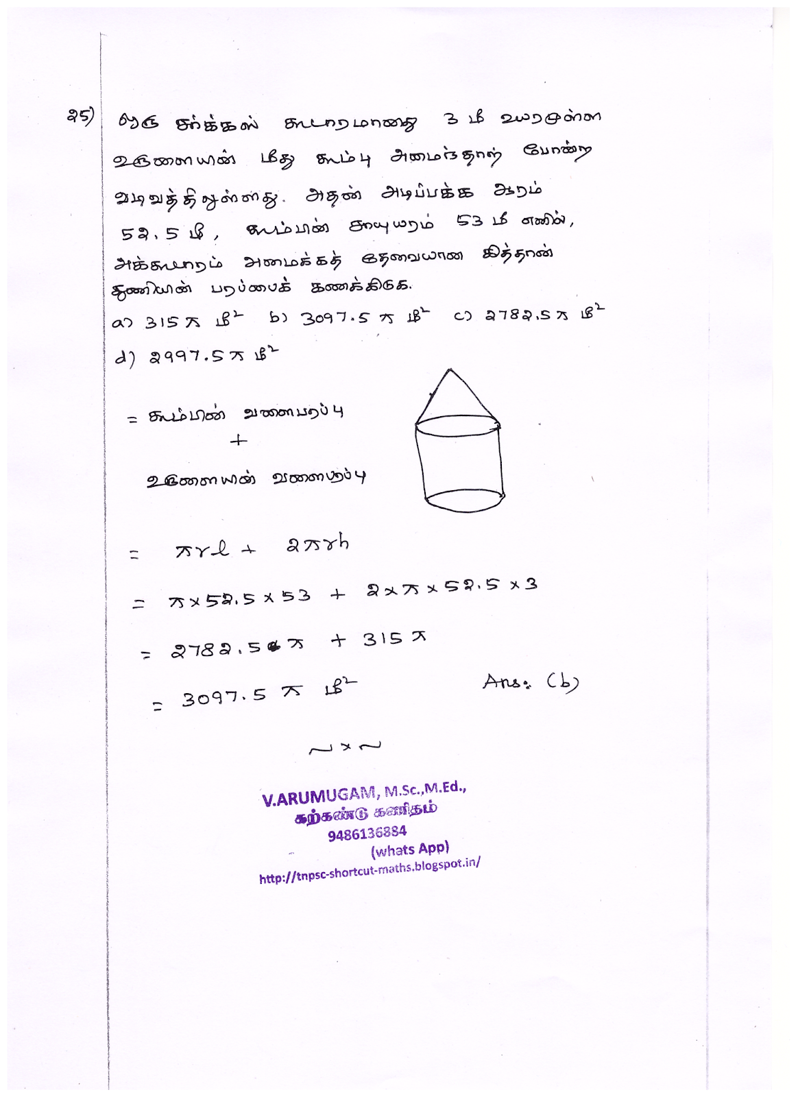 TNPSC - 2018 - Q - 14 - Combined Civil Services Examination –II (Group - II Services) (Interview posts) Preliminary Examination - EXAM DATE: 11.11.2018
