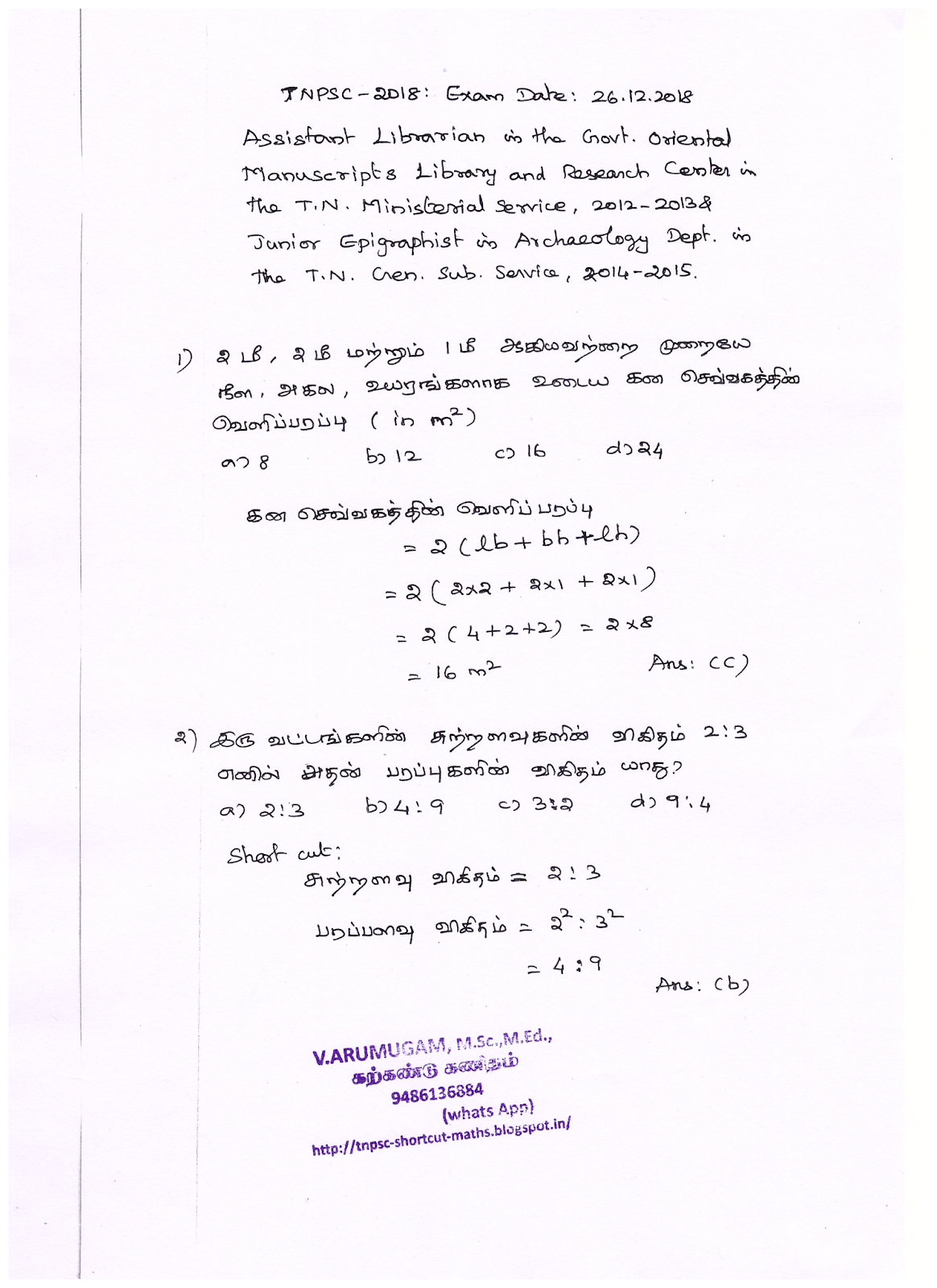 TNPSC – 2018 - Assistant Librarian in the Government Oriental Manuscripts Library and Research Centre & Junior Epigraphist in Archaeology Department EXAM - EXAM DATE: 26.12.2018