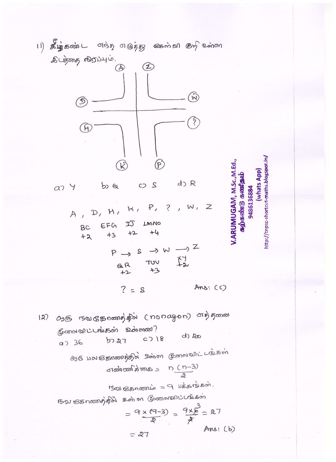 TNPSC – 2019 - Technical Assistant (Air Conditioning & Gas Plant) in the TN Forensic Science Subordinate Service EXAM - EXAM DATE: 05.01.2019