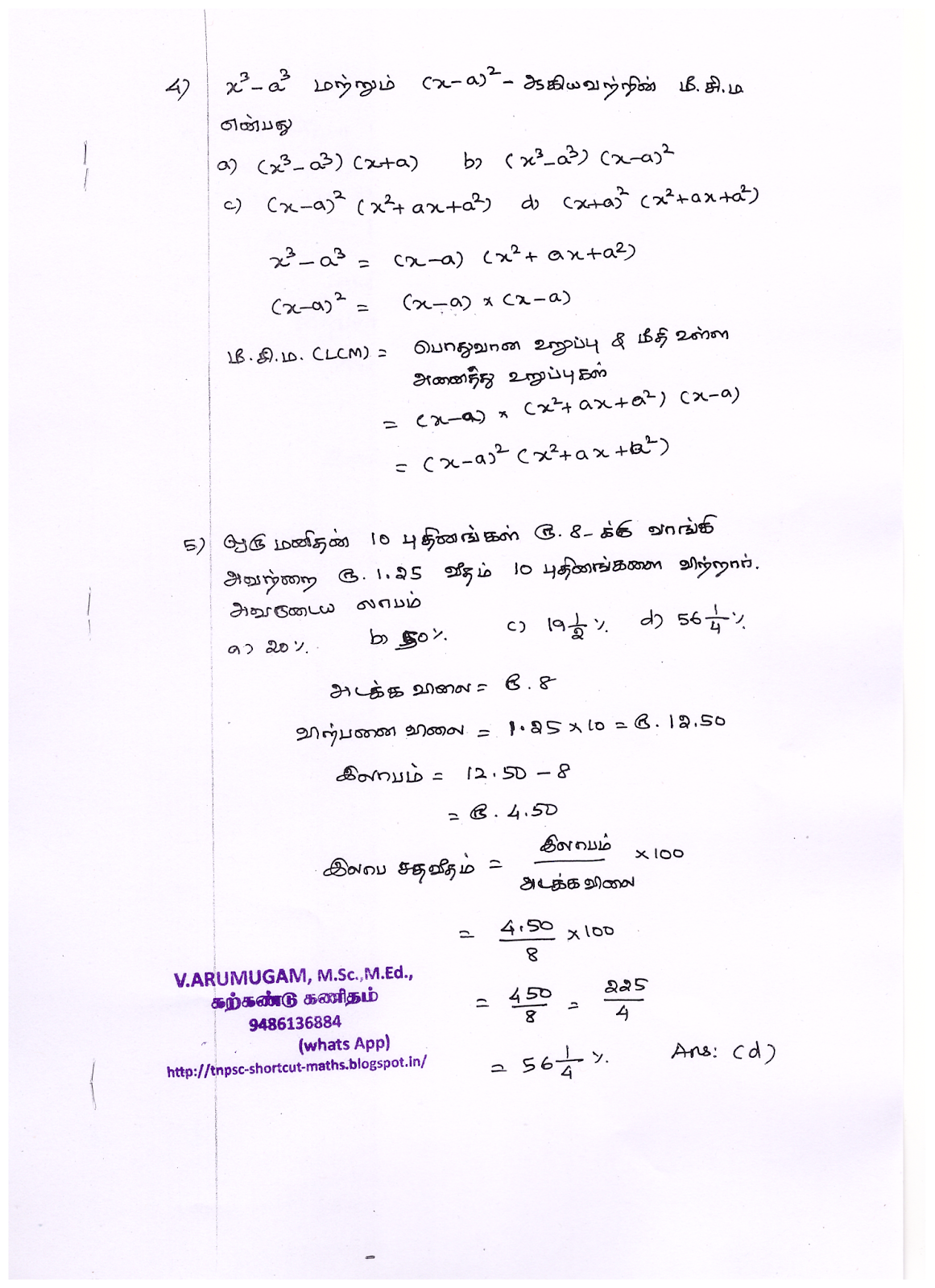TNPSC – 2019 - Lecturer in Statistics in the TN Medical Service & Assistant Director of Horticulture and Horticultural Officer in the TN Horticultural Service EXAM - EXAM DATE: 12.01.2019