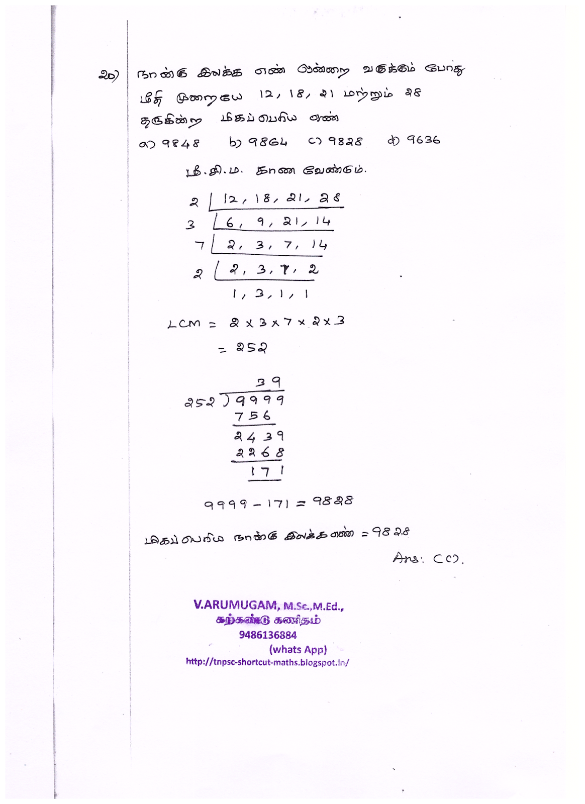 TNPSC – 2019 - Draughtsman, Grade-III in Town and Country Planning Department in the Tamil Nadu Town and country Planning Subordinate Service EXAM - EXAM DATE: 03.02.2019