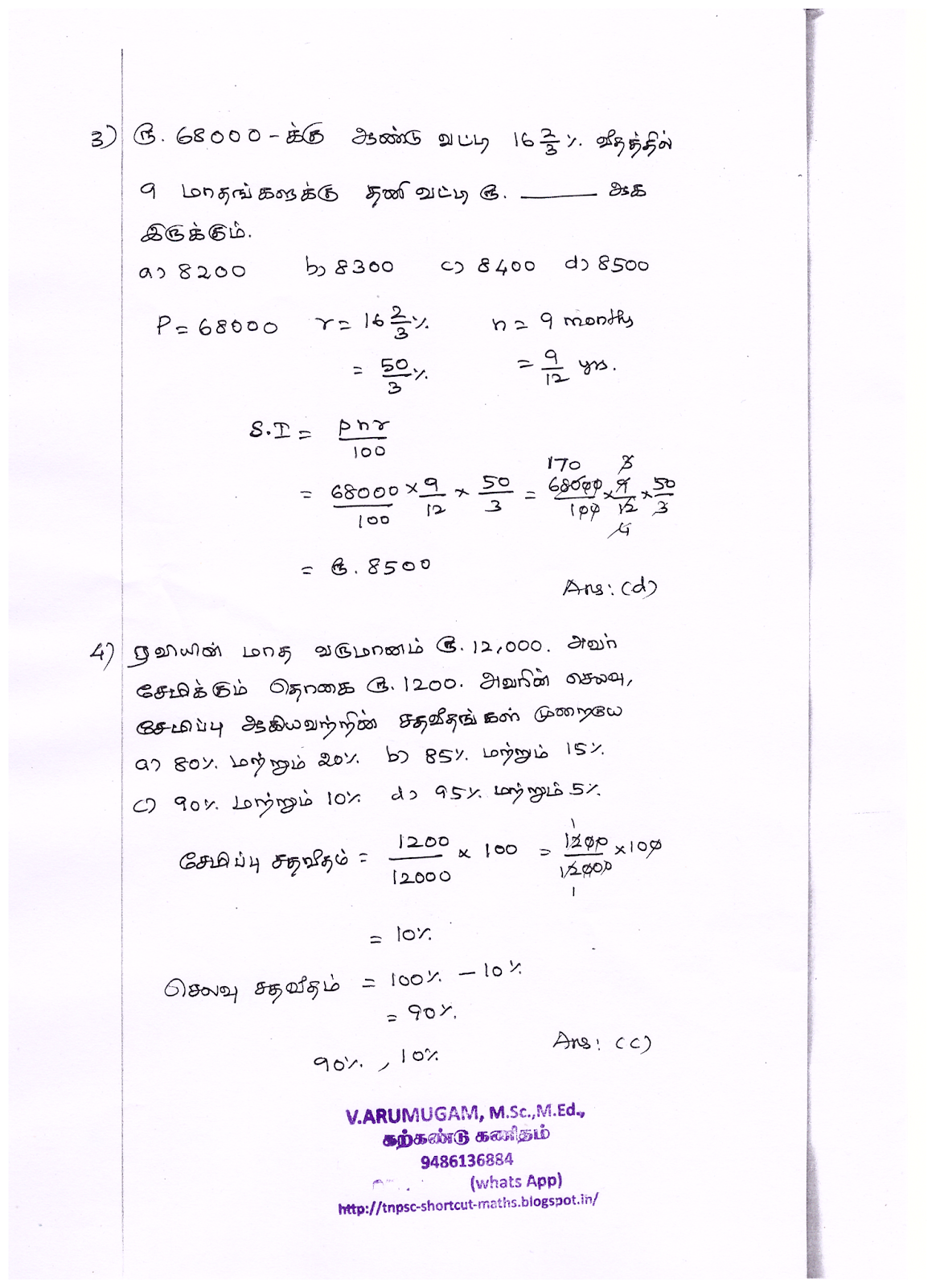 TNPSC – 2019 - Executive Officer, Grade-III  in the Tamil Nadu Hindu Religious and Charitable Endowments Subordinate Service included in Group-VII-B Services EXAM - EXAM DATE: 16.02.2019