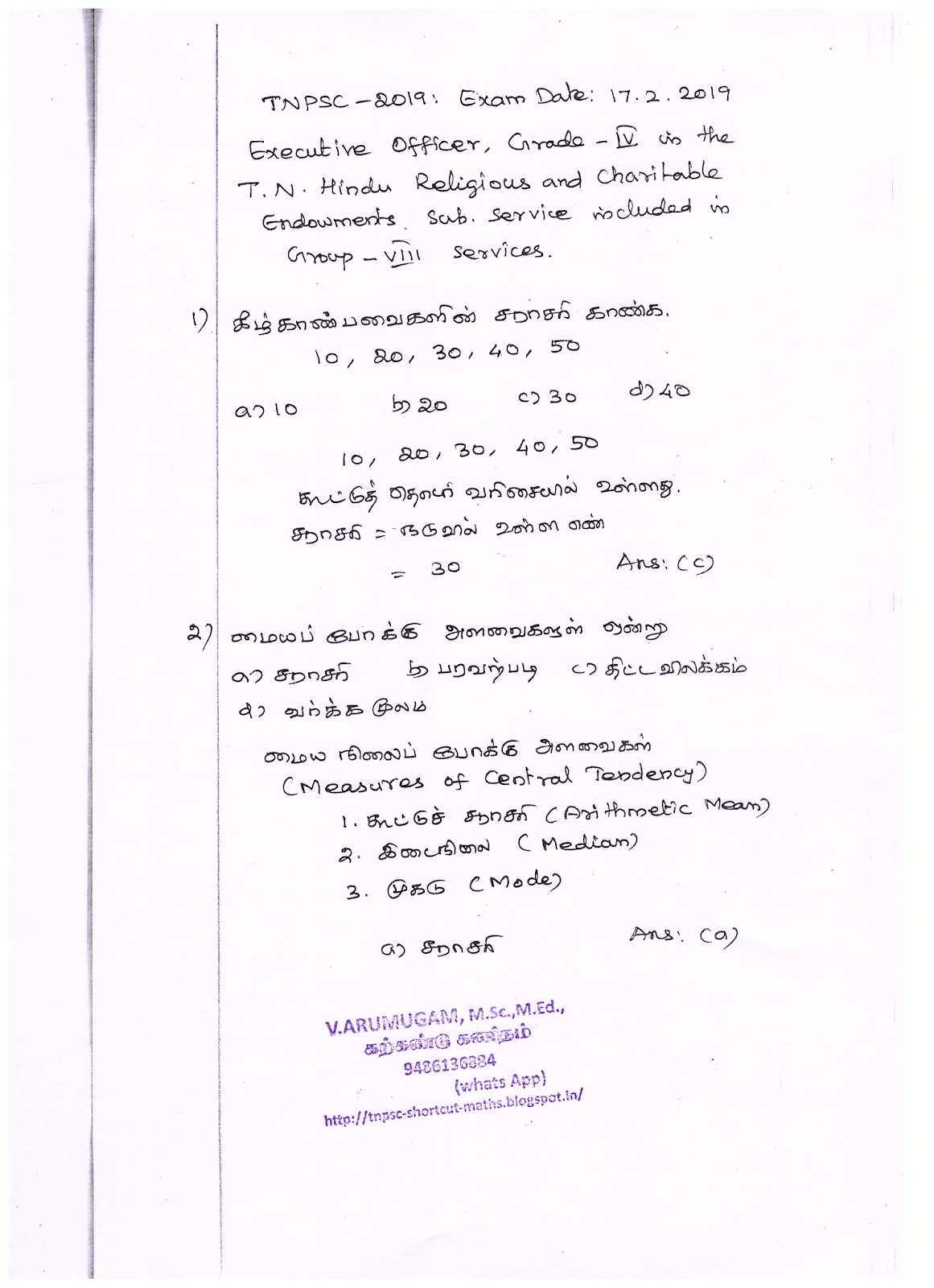 TNPSC – 2019 - Executive Officer, Grade-IV in the Tamil Nadu Hindu Religious and Charitable Endowments Subordinate Service included in Group-VIII Services EXAM - EXAM DATE: 17.02.2019