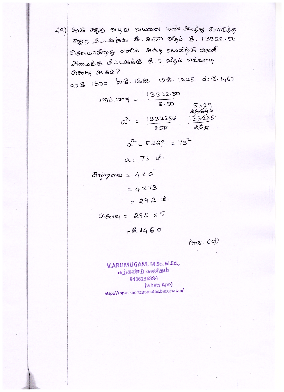 TNPSC – 2019 - Posts included in Combined Civil Services - I Examination (Group-I) - Preliminary Examination EXAM - EXAM DATE: 03.03.2019