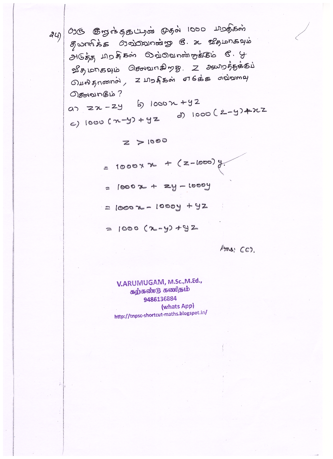 TNPSC – 2019 - Principal, Industrial Training Institute / Assistant Director of Training & Assistant Engineer (Industries) & Cost Assistant in Industries and Commerce Department in the TN Ministerial Service, 2016-2017 EXAM - EXAM DATE: 02.03.2019