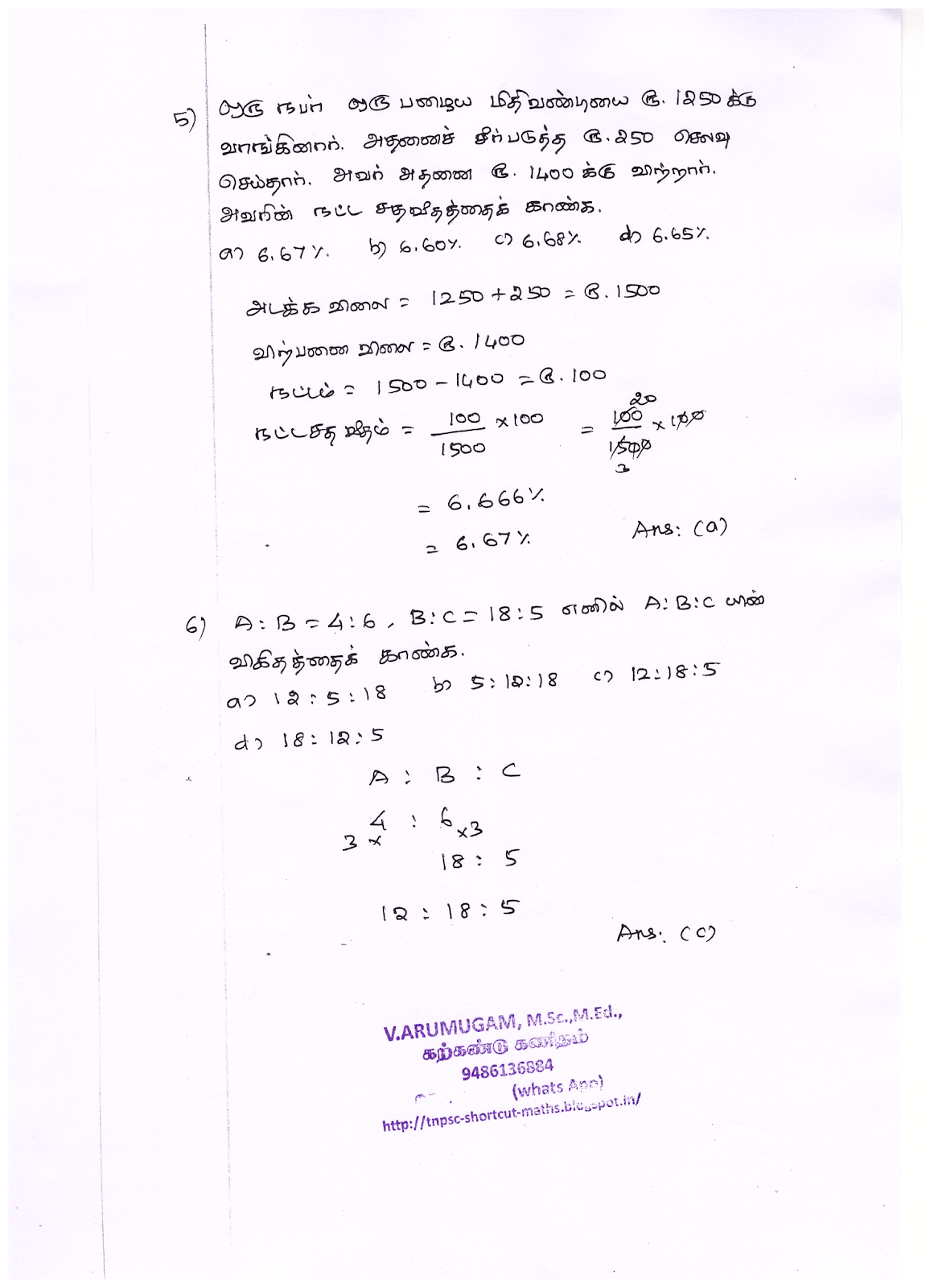 TNPSC – 2019 - District Educational Officer in the TN Educational Service, 2014-2017 EXAM - EXAM DATE: 02.03.2019