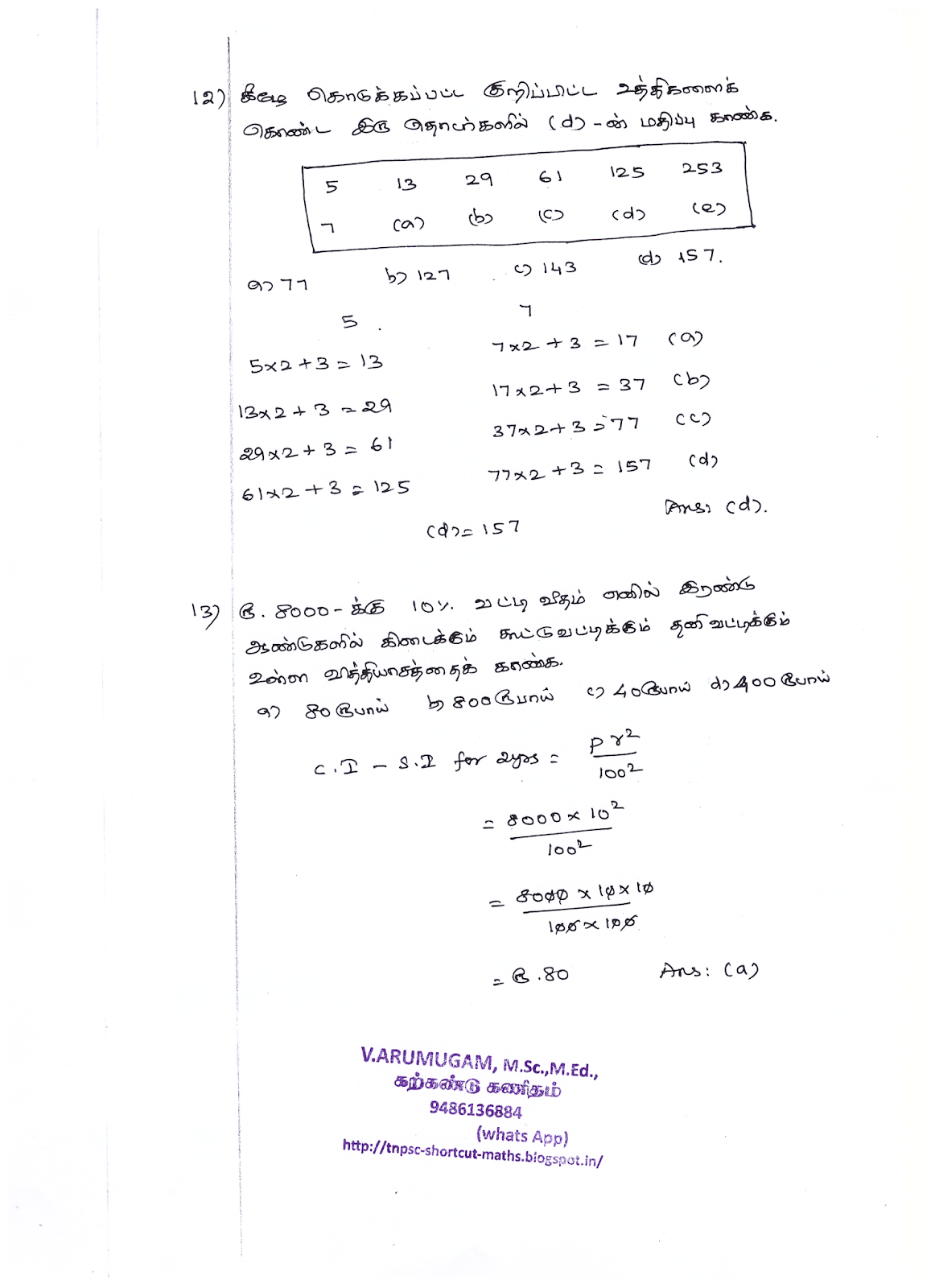 TNPSC – 2019 - Inspector of Salt in the Department of Industries and Commerce in the Tamil Nadu Industries Subordinate Service, 2015-16 and Store Keeper in the Department of Forensic Sciences in Tamil Nadu Forensic Science Subordinate Service, 2013-14 EXAM - EXAM DATE: 24.03.2019