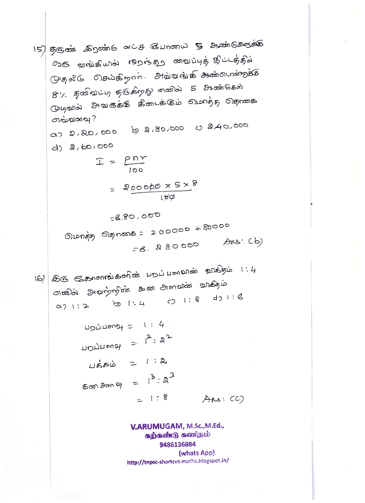 TNPSC – 2019 - Librarian in various Departments in various services in Tamil Nadu EXAM - EXAM DATE: 30.03.2019