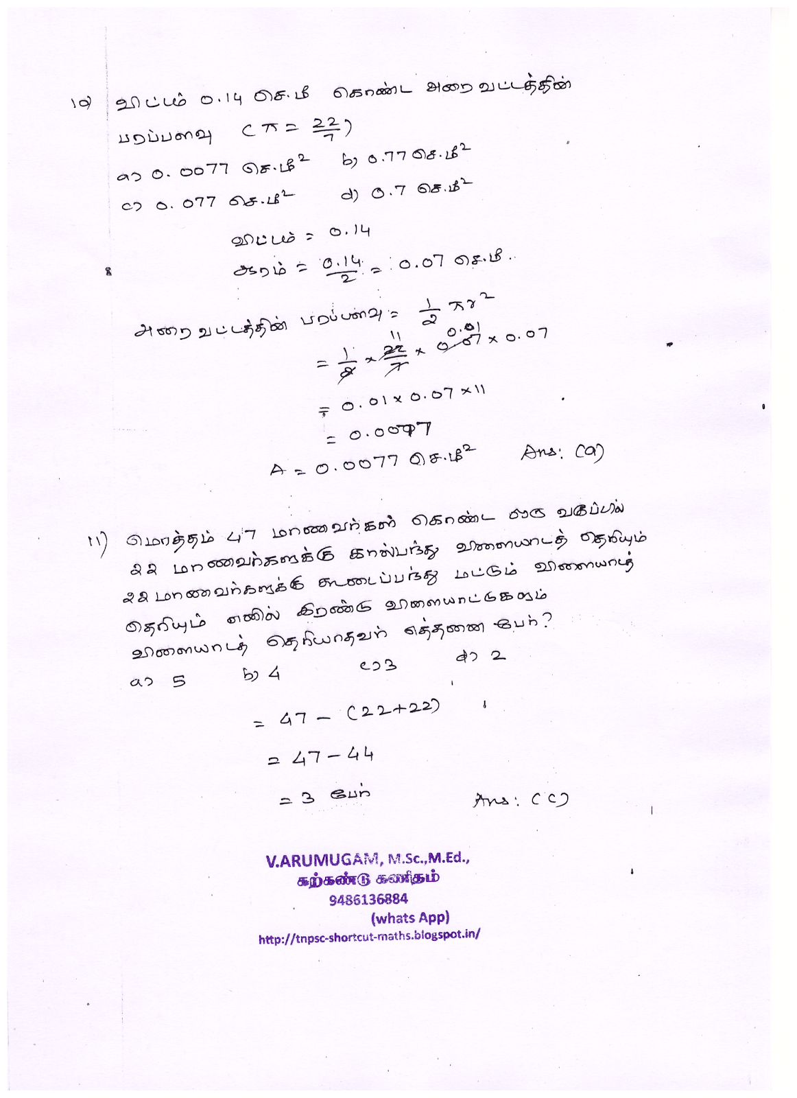 TNPSC – 2019 - Librarian in Archaeology Department in TN General Subordinate Service, 2016-17 EXAM - EXAM DATE: 31.03.2019