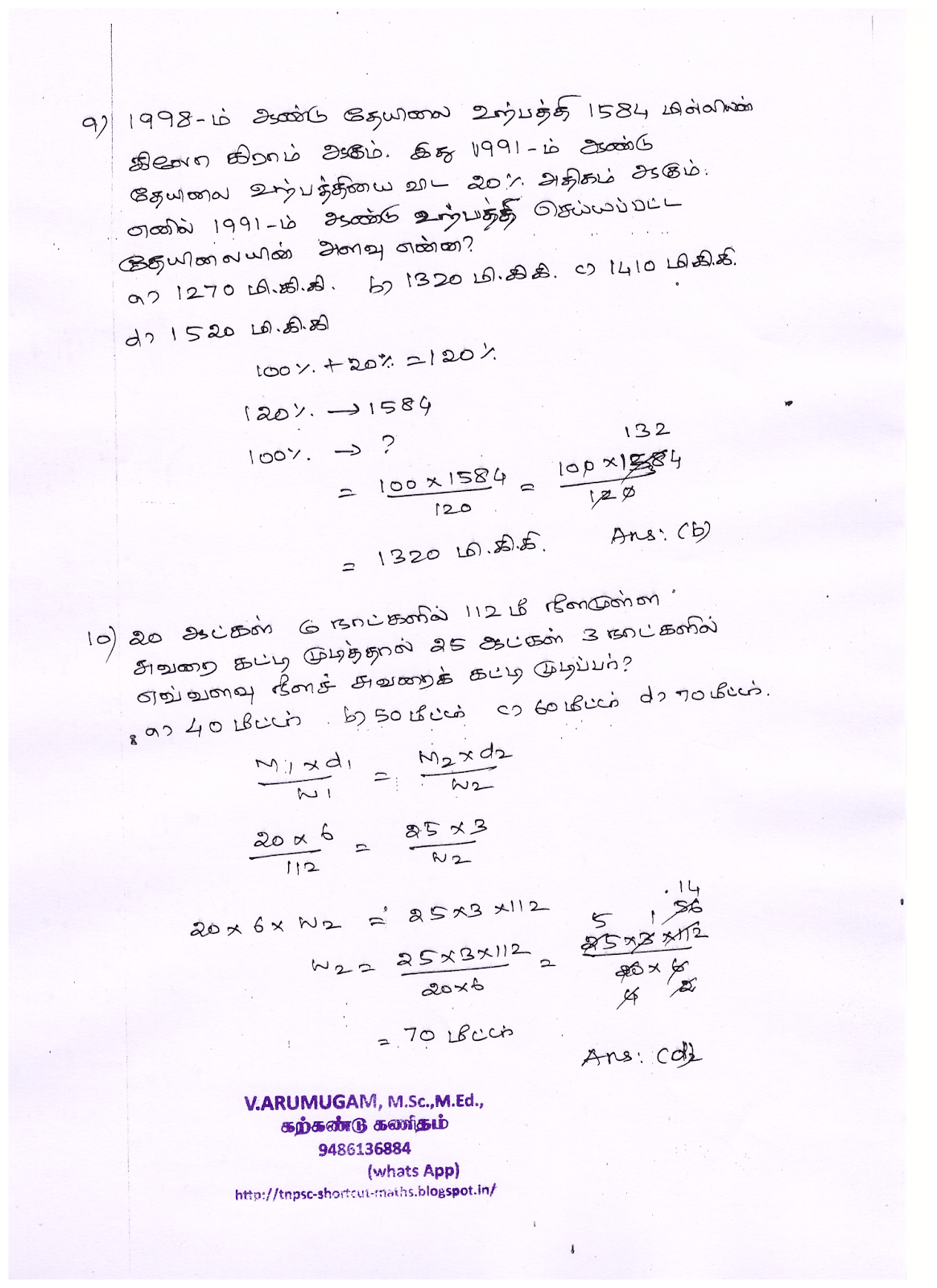 TNPSC – 2019 - Assitant Agricultural Officer in the Tamil Nadu Agricultural Extention Subordinate Service, 2016-19 EXAM - EXAM DATE: 07.04.2019