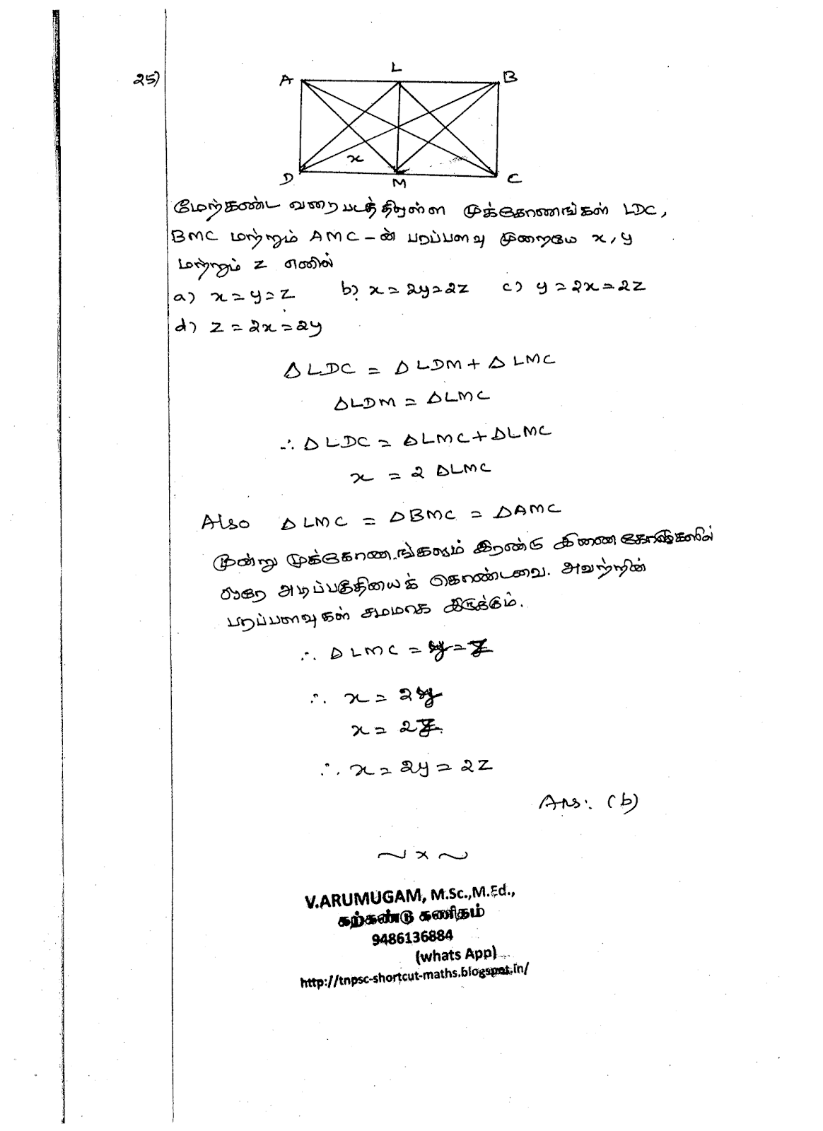 TNPSC – 2019 - Sub-Inspector of Fisheries in Fisheries Department in the Tamil Nadu Fisheries Subordinate Service EXAM - EXAM DATE: 04.05.2019