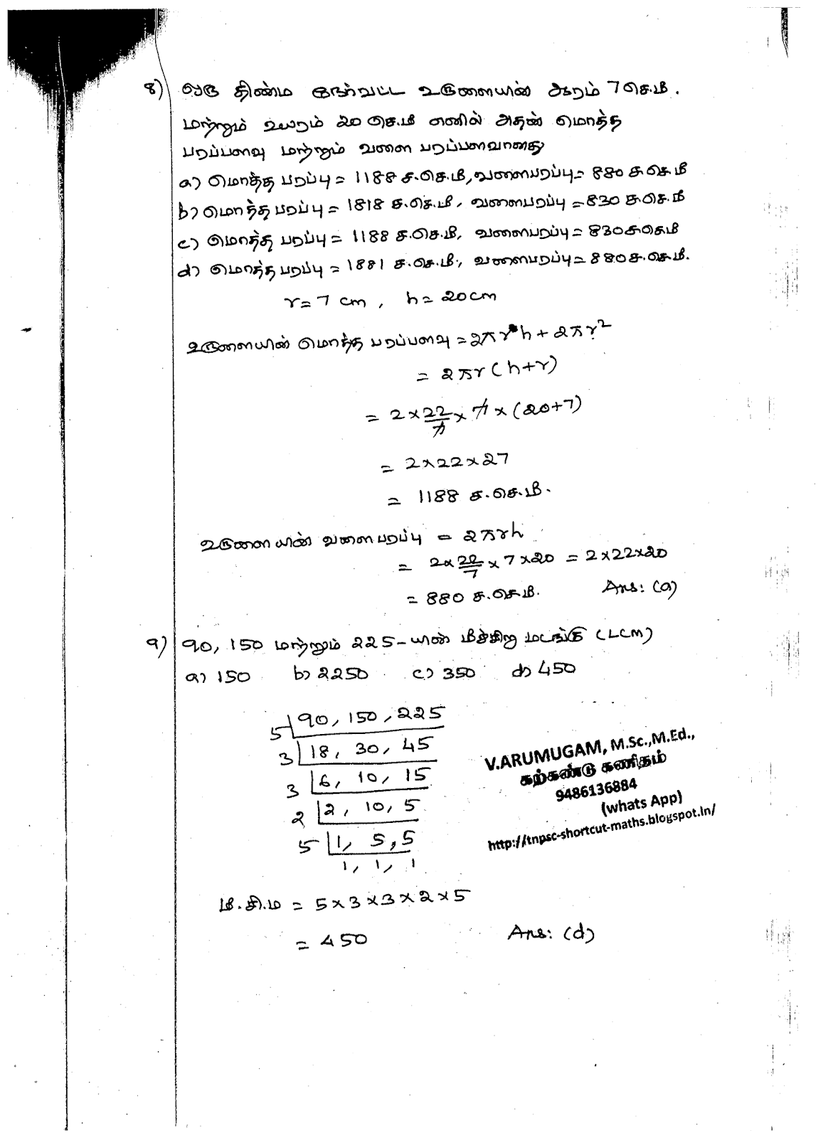 TNPSC – 2019 - Posts of Assistant Superintendents, Assistant Geologist in Department of Geology in the Tamil Nadu Geology and Mining Subordinate Service & Assistant Geochemist, Posts of Chemist and Junior Chemist, Accounts Officer, Class-III EXAM - EXAM DATE: 05.05.2019
