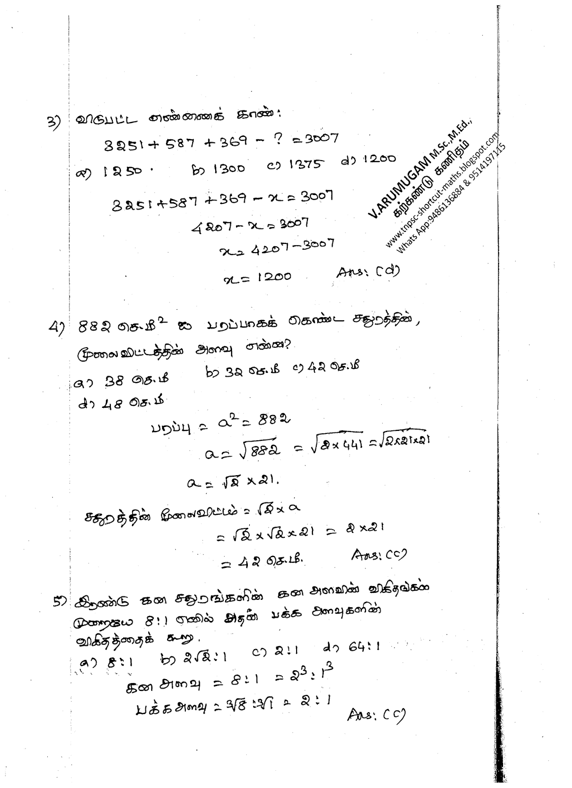 TNPSC – 2019 - Assistant Training Officer (Stenography-English and Secretarial Practice) in Tamil Nadu Employment and Training Subordinate Service, 2014-2019 EXAM - EXAM DATE: 22.06.2019