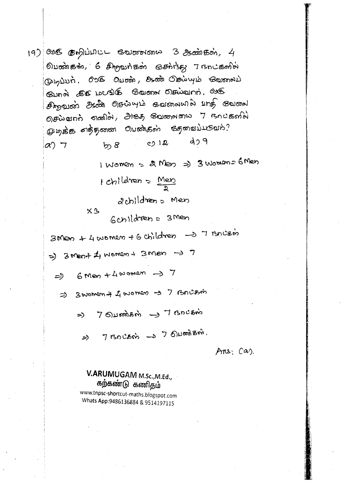 TNPSC – 2019 - Laboratory Assistant in Department of Fisheries in the Tamil Nadu Fisheries Subordinate Service, 2014-2015 EXAM - EXAM DATE: 22.06.2019