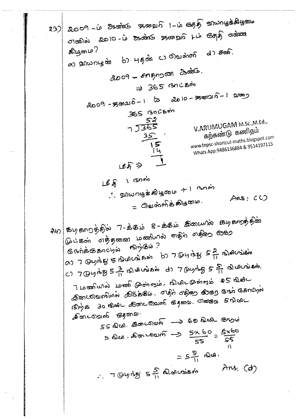 TNPSC – 2019 - Drugs Inspector in Tamil Nadu Medical Service and Junior Analyst in Drugs and Testing Laboratory in Tamil Nadu Medical Subordinate Service, 2017-2019 EXAM - EXAM DATE: 23.06.2019