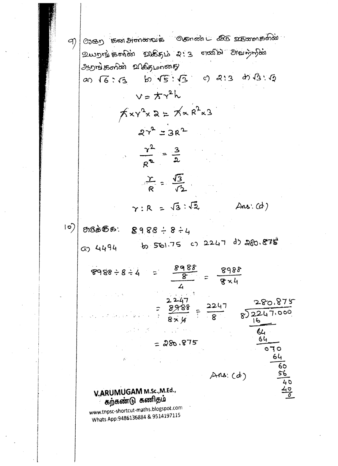TNPSC – 2019 - Combined Engineering Services Examination - EXAM DATE: 10.08.2019. PAGE - 05/12