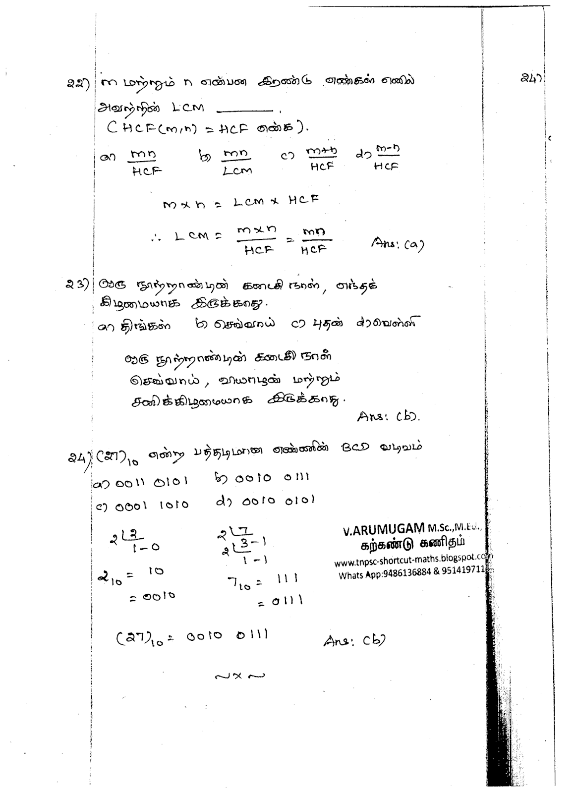 TNPSC – 2019 - Combined Engineering Services Examination - EXAM DATE: 10.08.2019. PAGE - 12/12