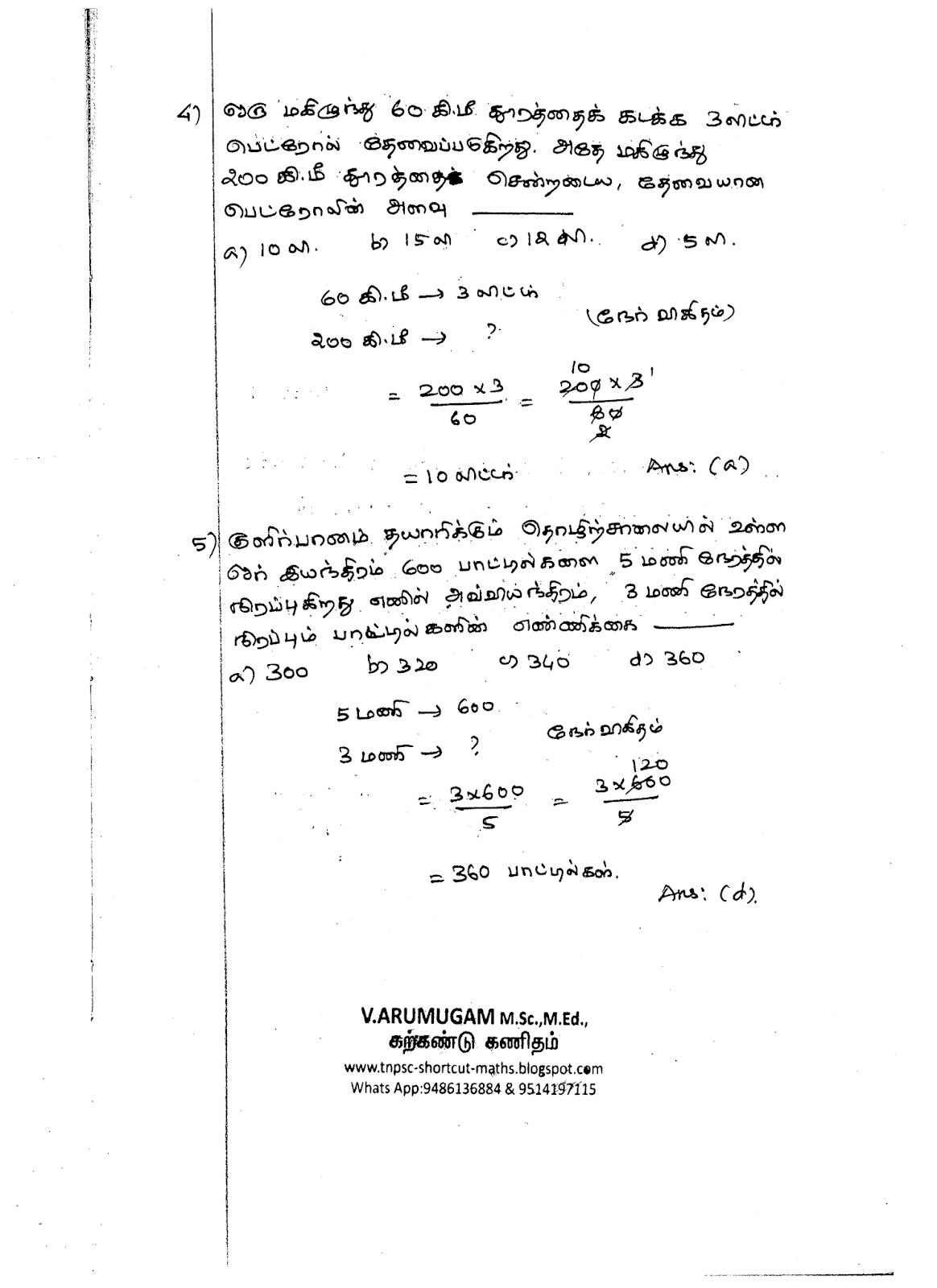 2019 - NEW SYLLABUS - VII STD - I TERM - UNIT-4: DIRECT & INVERSE PROPORTIONS - PAGE - 02/29