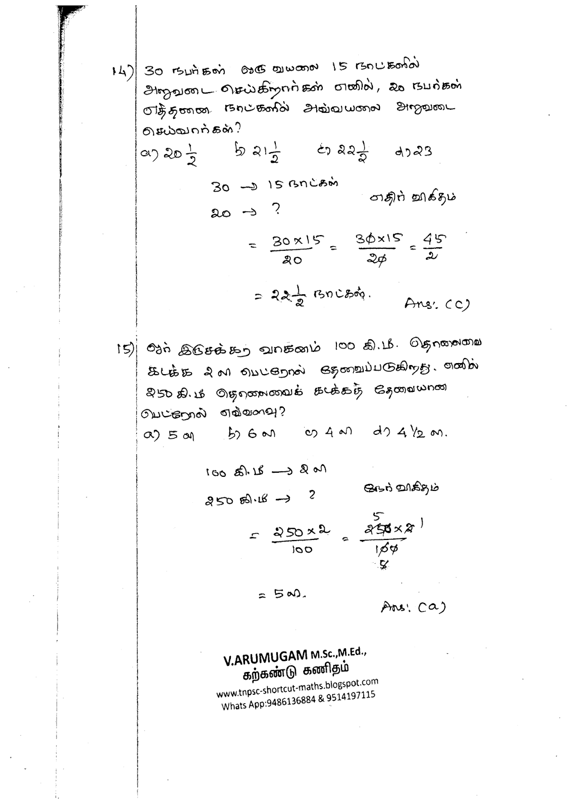 2019 - NEW SYLLABUS - VII STD - I TERM - UNIT-4: DIRECT & INVERSE PROPORTIONS - PAGE - 07/29