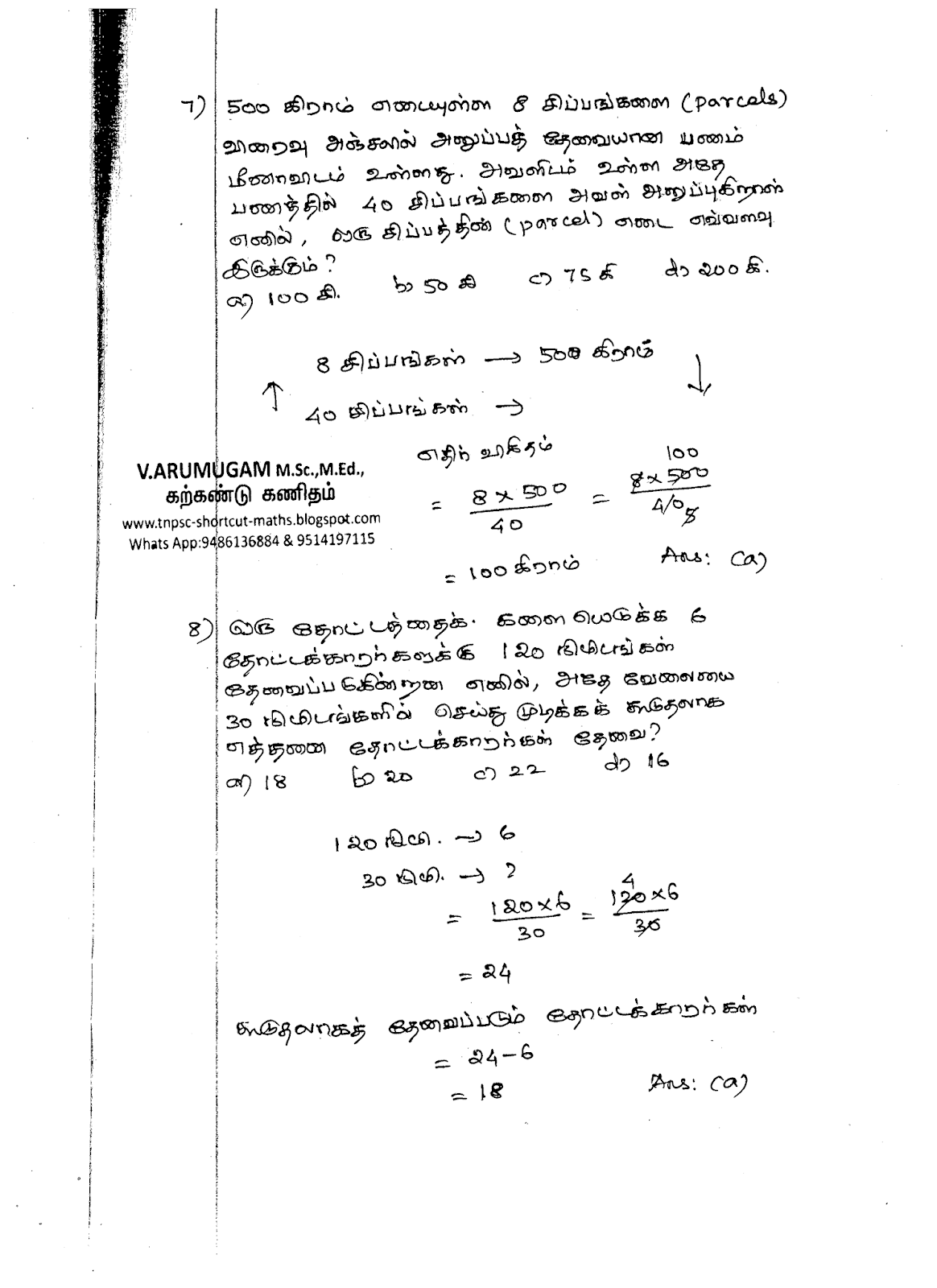 2019 - NEW SYLLABUS - VII STD - I TERM - UNIT-4: DIRECT & INVERSE PROPORTIONS - PAGE - 14/29