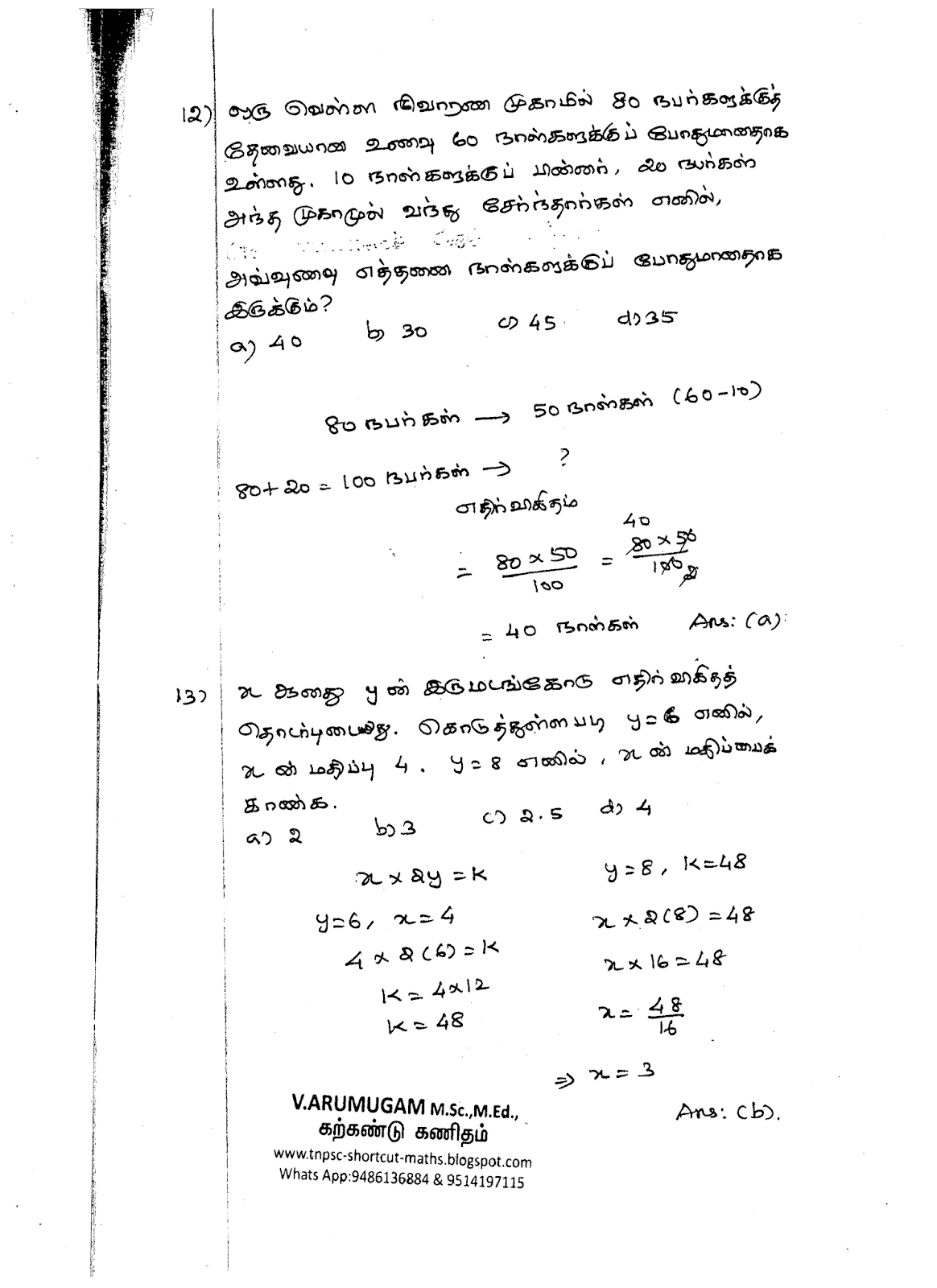 2019 - NEW SYLLABUS - VII STD - I TERM - UNIT-4: DIRECT & INVERSE PROPORTIONS - PAGE - 22/29