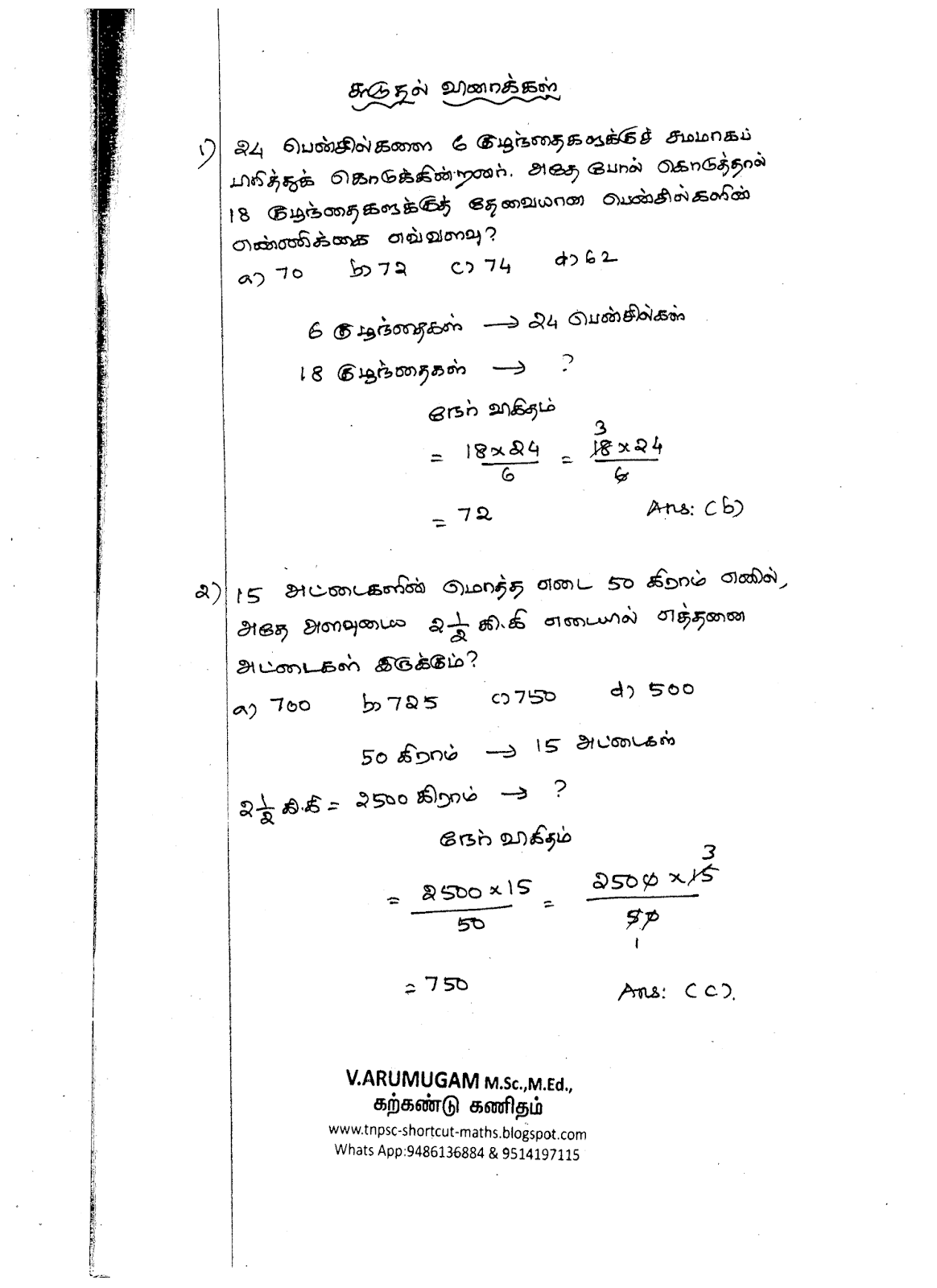2019 - NEW SYLLABUS - VII STD - I TERM - UNIT-4: DIRECT & INVERSE PROPORTIONS - PAGE - 24/29