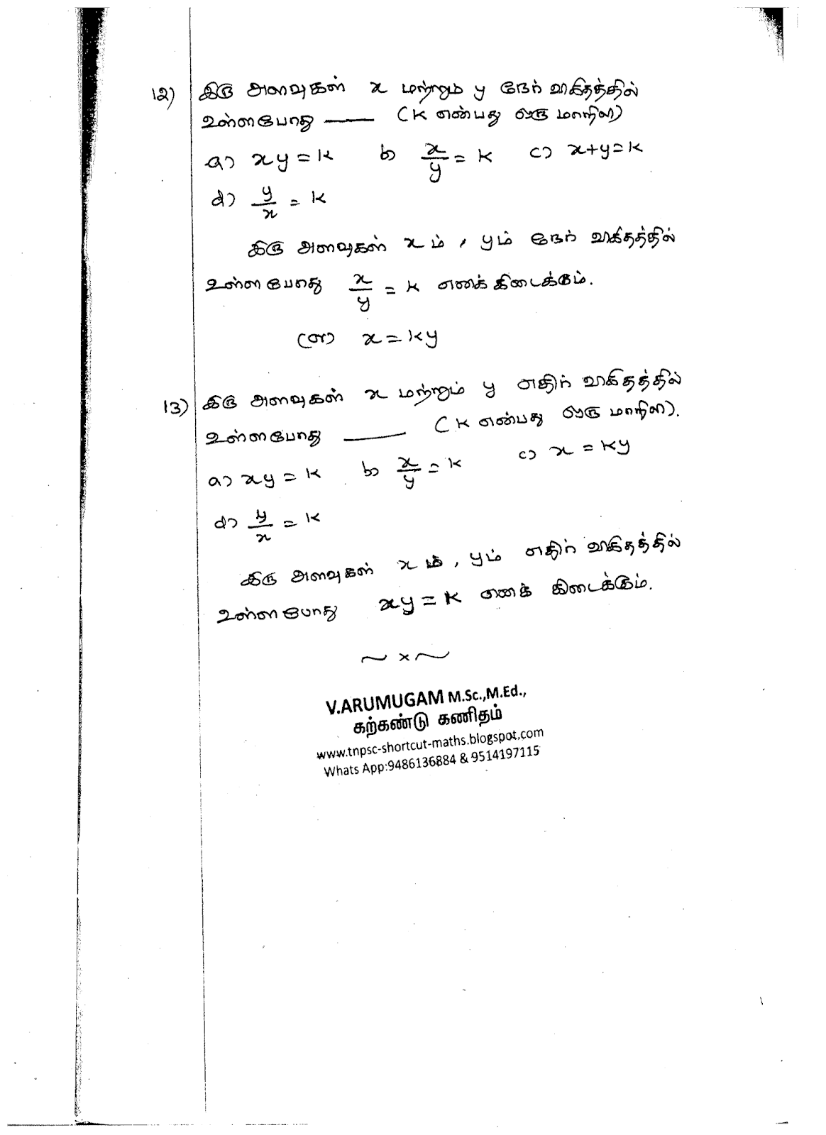 2019 - NEW SYLLABUS - VII STD - I TERM - UNIT-4: DIRECT & INVERSE PROPORTION - PAGE - 29/29