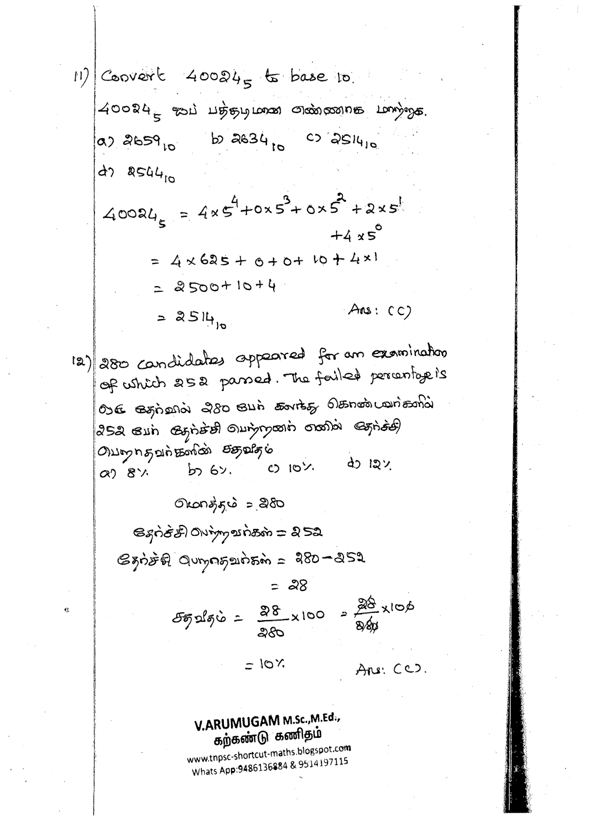 TNPSC – 2019 - Assistant Director and Child Development Project Officer in the Department of Social Welfare and Nutritious Meal Programme included in Tamil Nadu General Service, 2018-2019 EXAM - EXAM DATE: 16.11.2019 & 17.11.2019. PAGE - 06/13