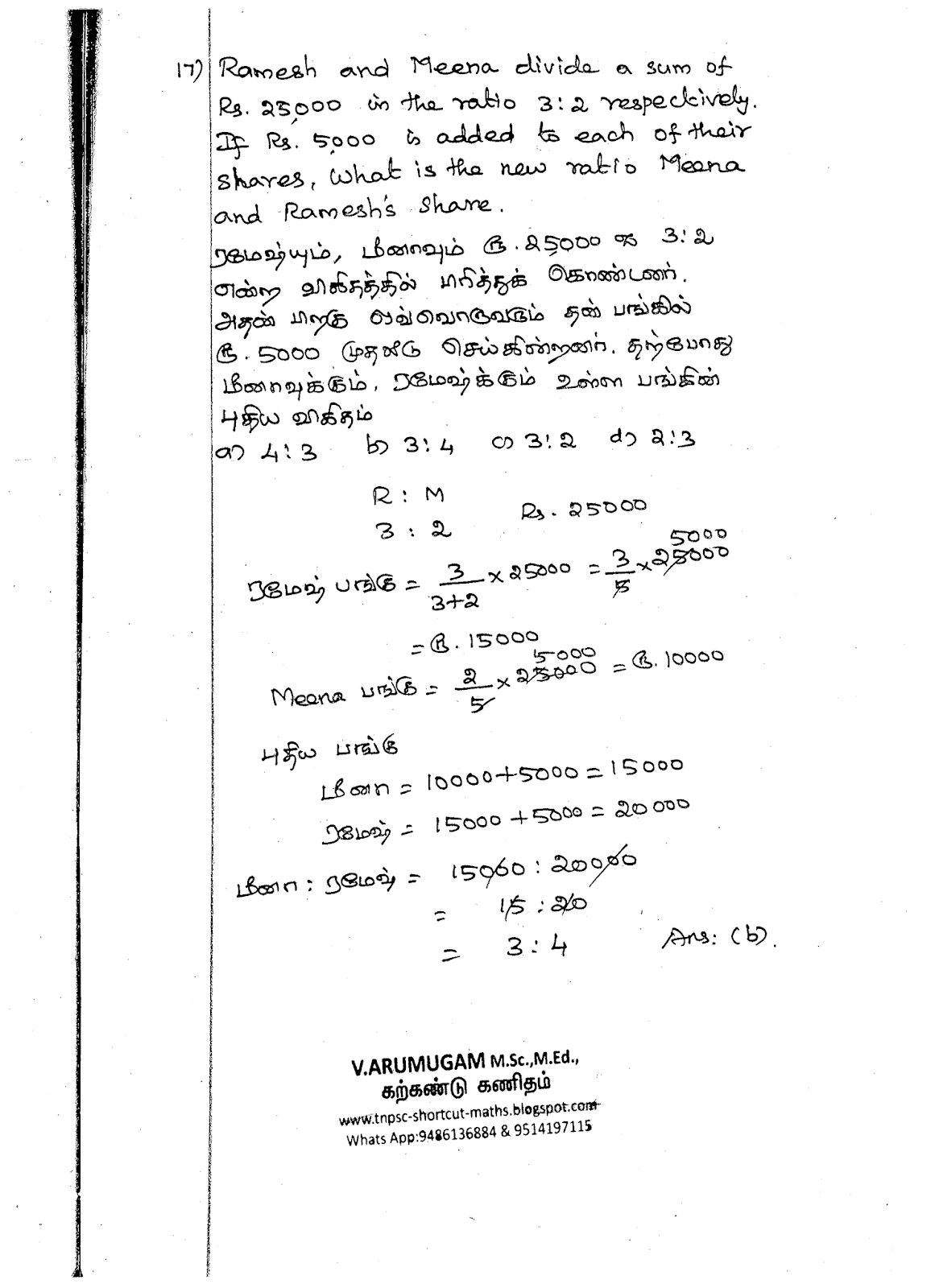 TNPSC – 2019 - Assistant Director and Child Development Project Officer in the Department of Social Welfare and Nutritious Meal Programme included in Tamil Nadu General Service, 2018-2019 EXAM - EXAM DATE: 16.11.2019 & 17.11.2019. PAGE - 09/13