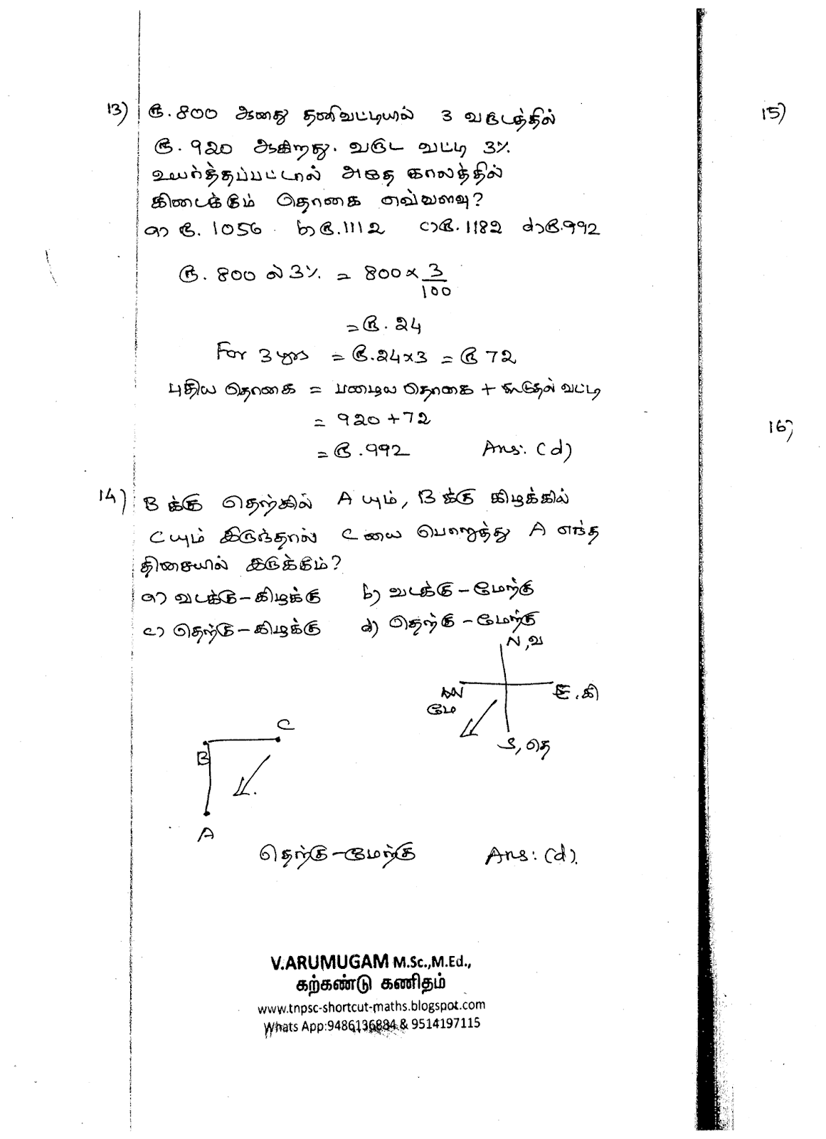 TNPSC – 2019 - Sociologist & Economist in the office of the Additional Director General of Police, Social Justice and Human Rights, Chennai in the Tamil Nadu General Service EXAM - EXAM DATE: 24.08.2019. PAGE - 08/13