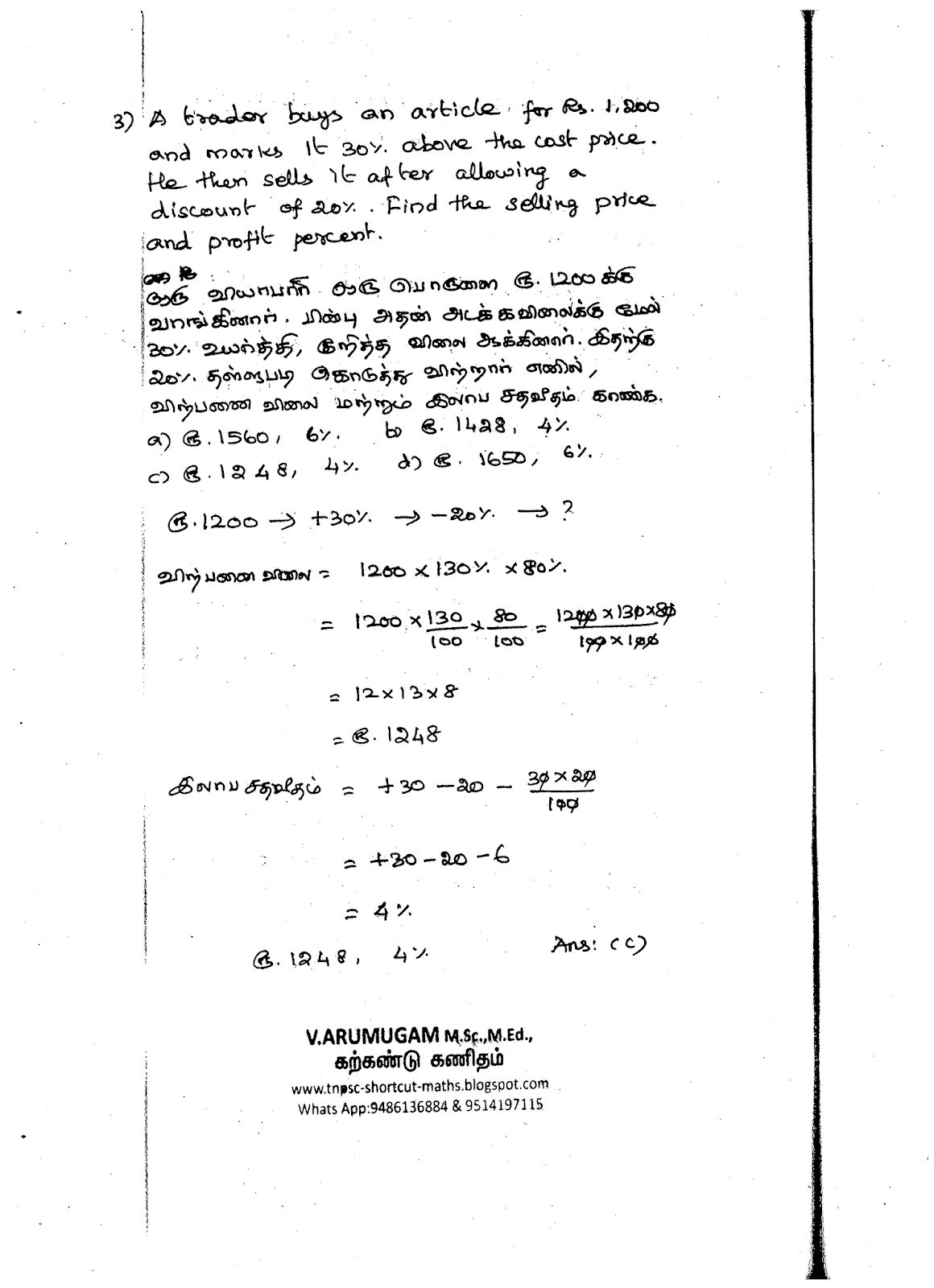 TNPSC – 2019 - Project Officer in Tamil Nadu General Service and Psychologist in Tamil Nadu Jail Service EXAM - EXAM DATE: 21.12.2019. PAGE - 02/15