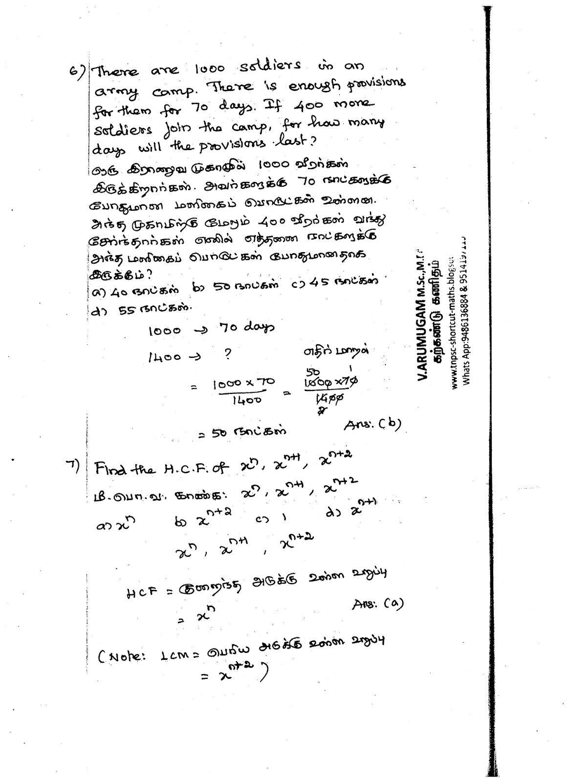 TNPSC – 2019 - Project Officer in Tamil Nadu General Service and Psychologist in Tamil Nadu Jail Service EXAM - EXAM DATE: 21.12.2019. PAGE - 09/15