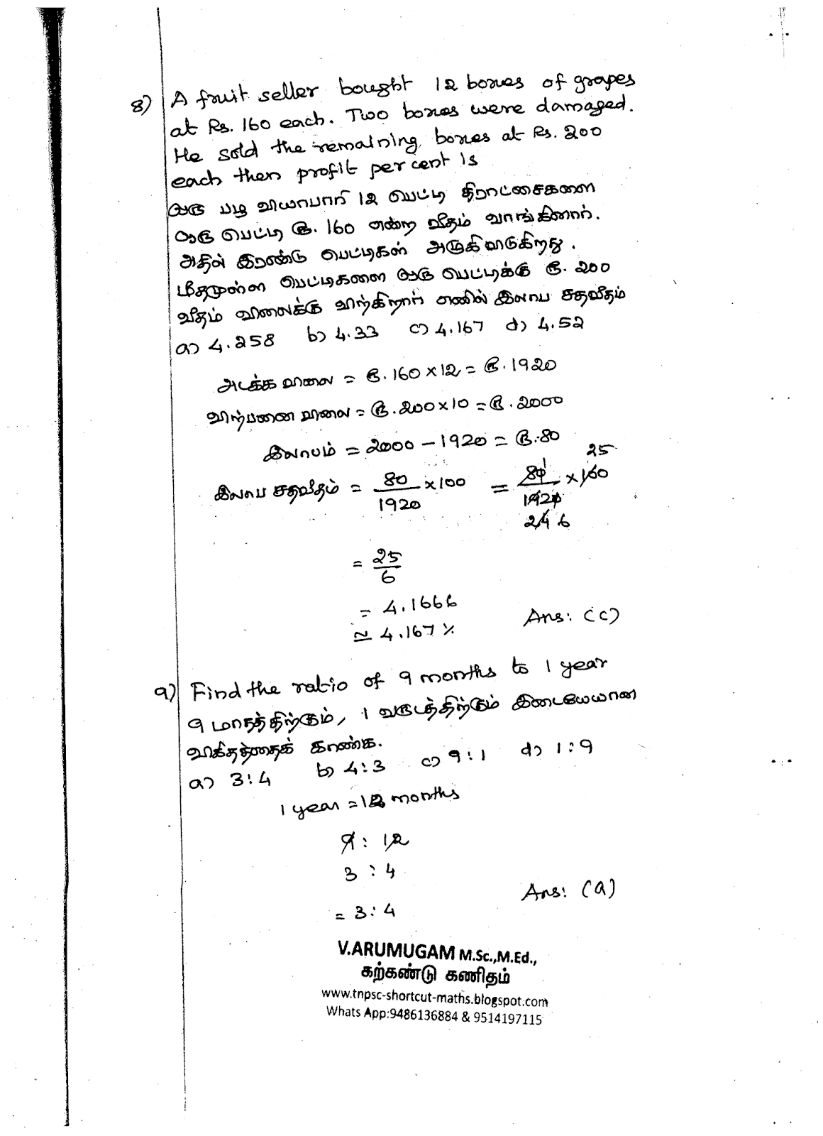 TNPSC – 2019 - Project Officer in Tamil Nadu General Service and Psychologist in Tamil Nadu Jail Service EXAM - EXAM DATE: 21.12.2019. PAGE - 05/15