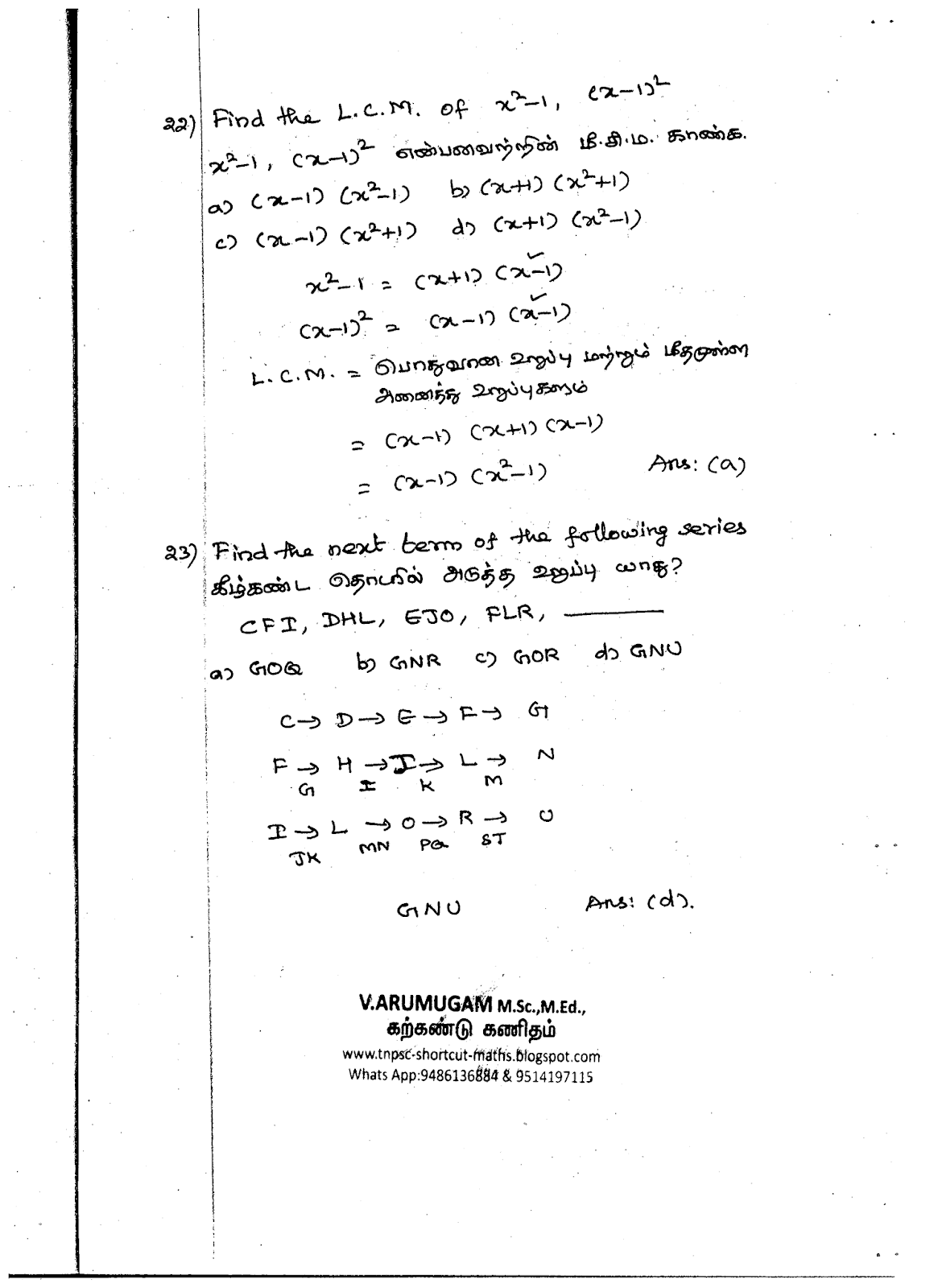 TNPSC – 2019 - Project Officer in Tamil Nadu General Service and Psychologist in Tamil Nadu Jail Service EXAM - EXAM DATE: 21.12.2019. PAGE - 13/15